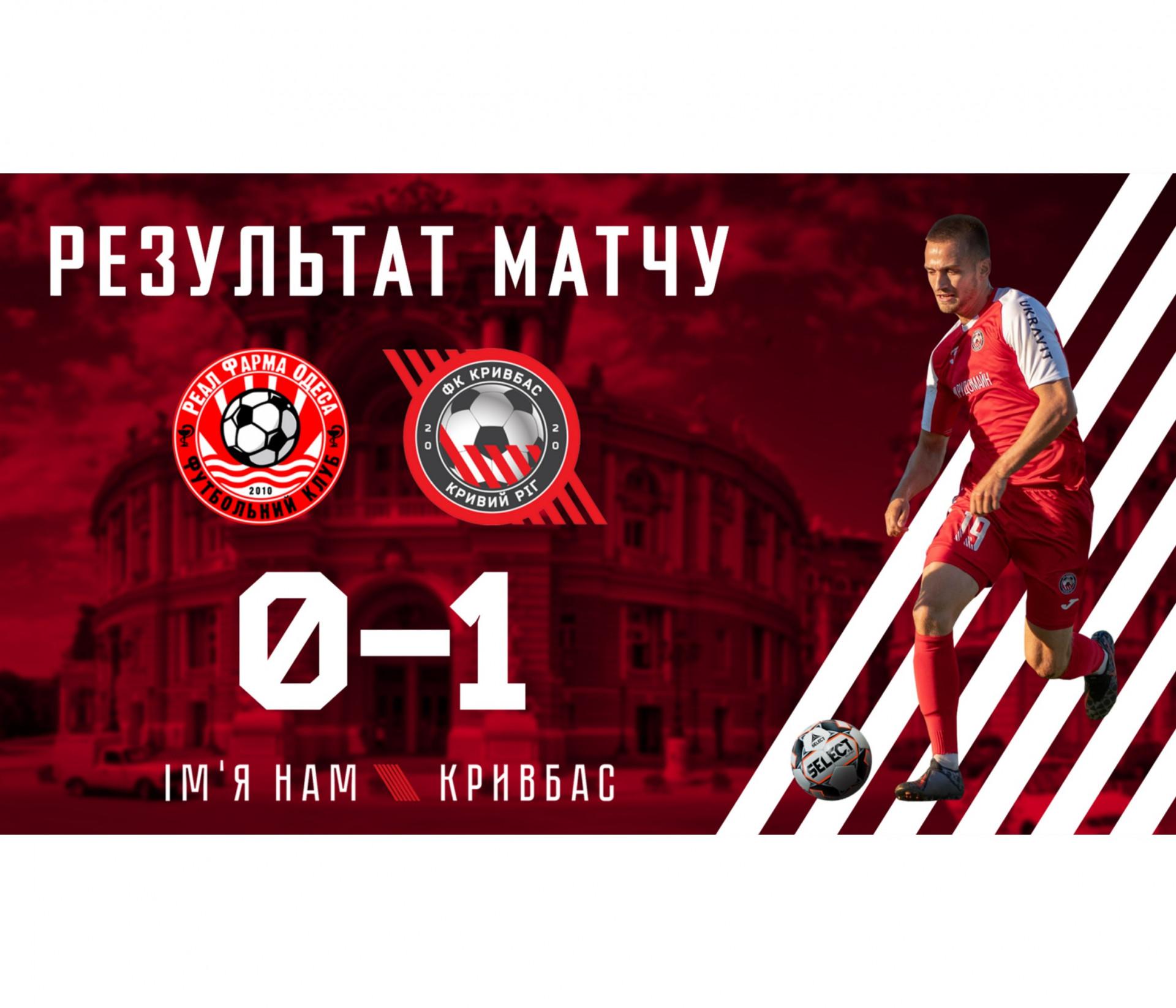 """""""Реал Фарма"""" - """"Кривбас"""" 0:1}"""