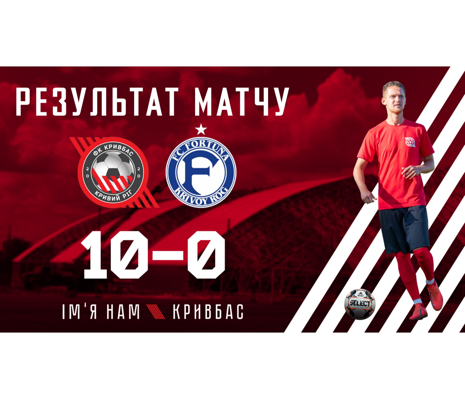 """""""Кривбас"""" - """"Фортуна"""" 10:0}"""