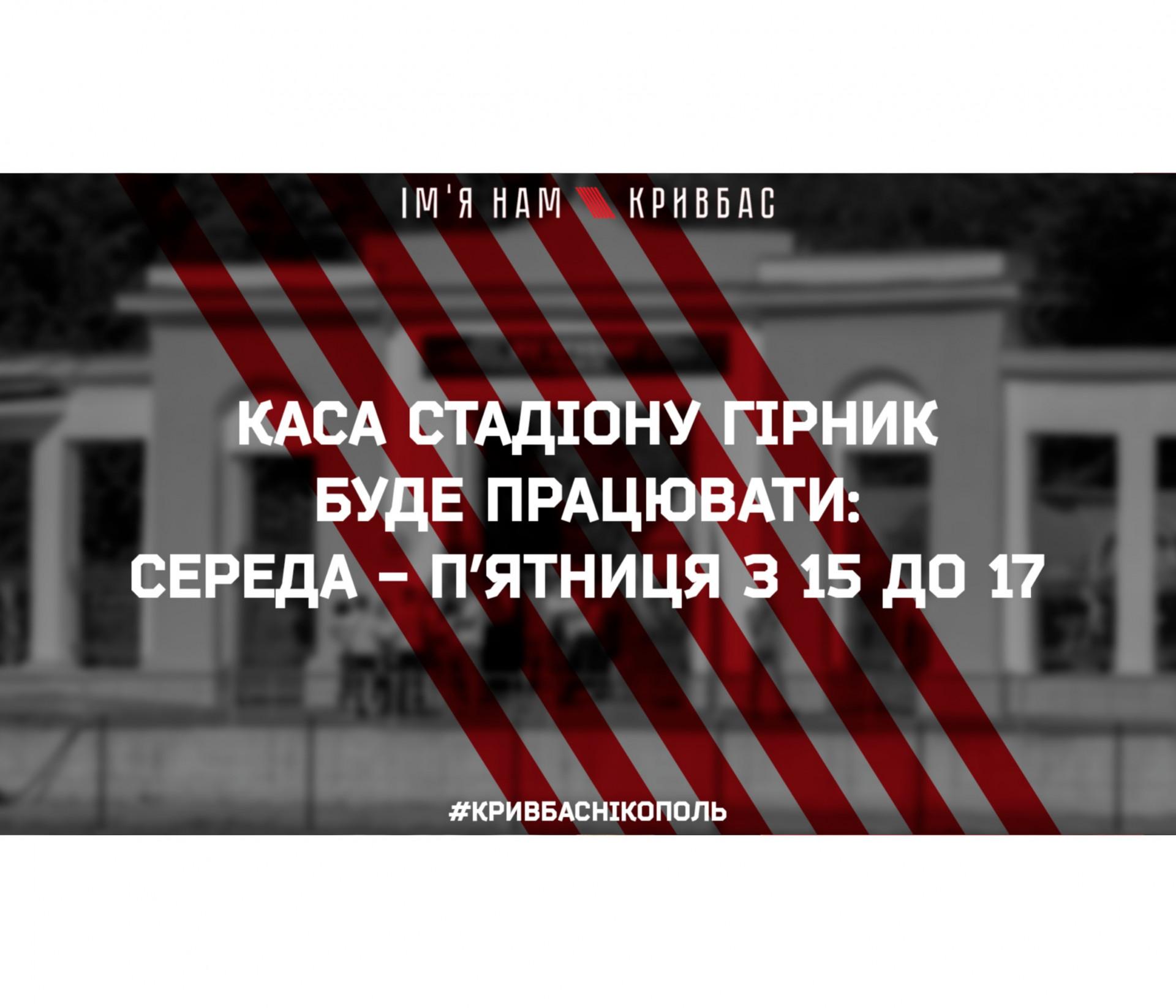 """""""Кривбас"""" - """"Нікополь"""": білети можна купити вже сьогодні}"""