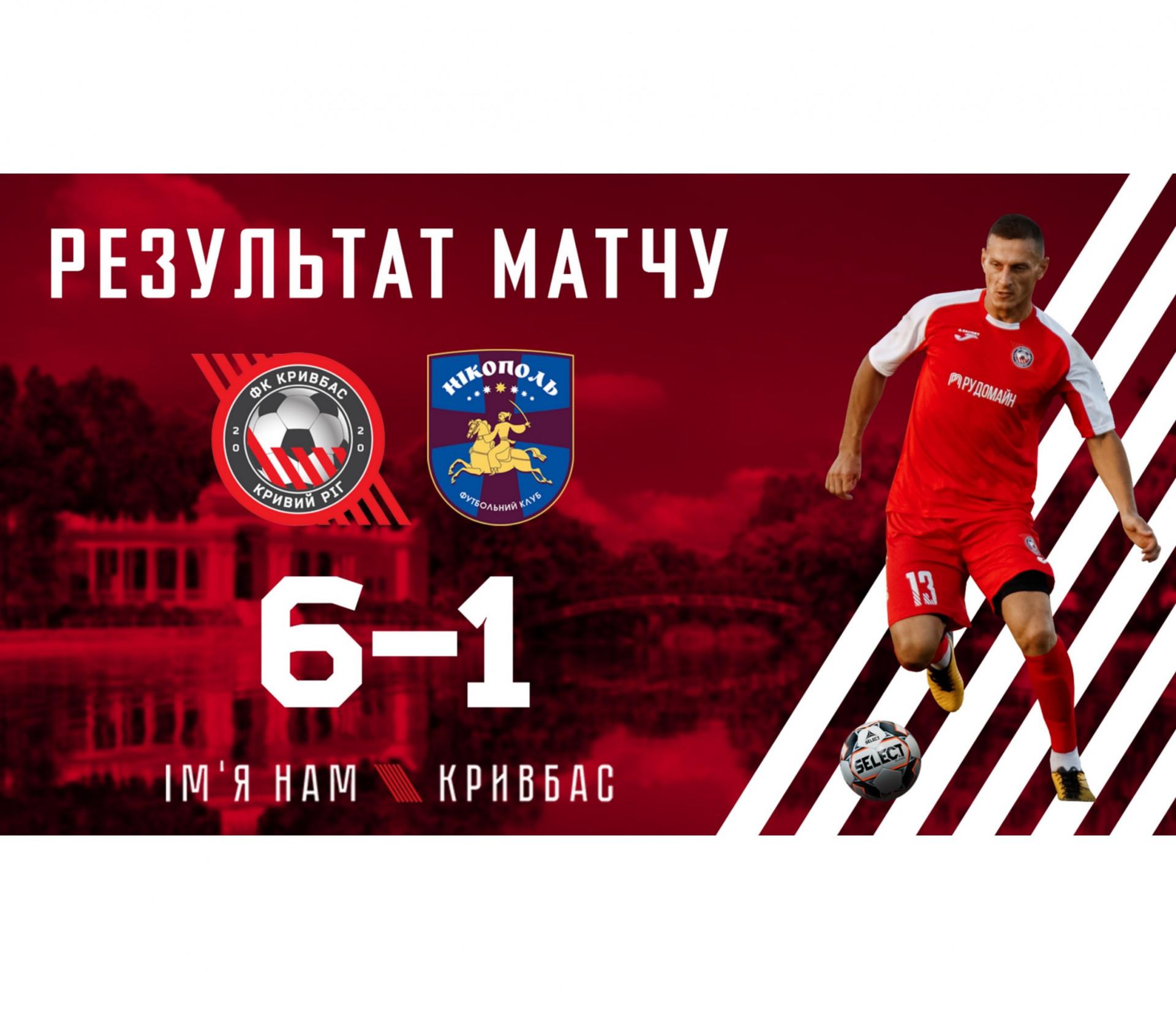 """Кривбас"" - ""Нікополь"" 6:1}"