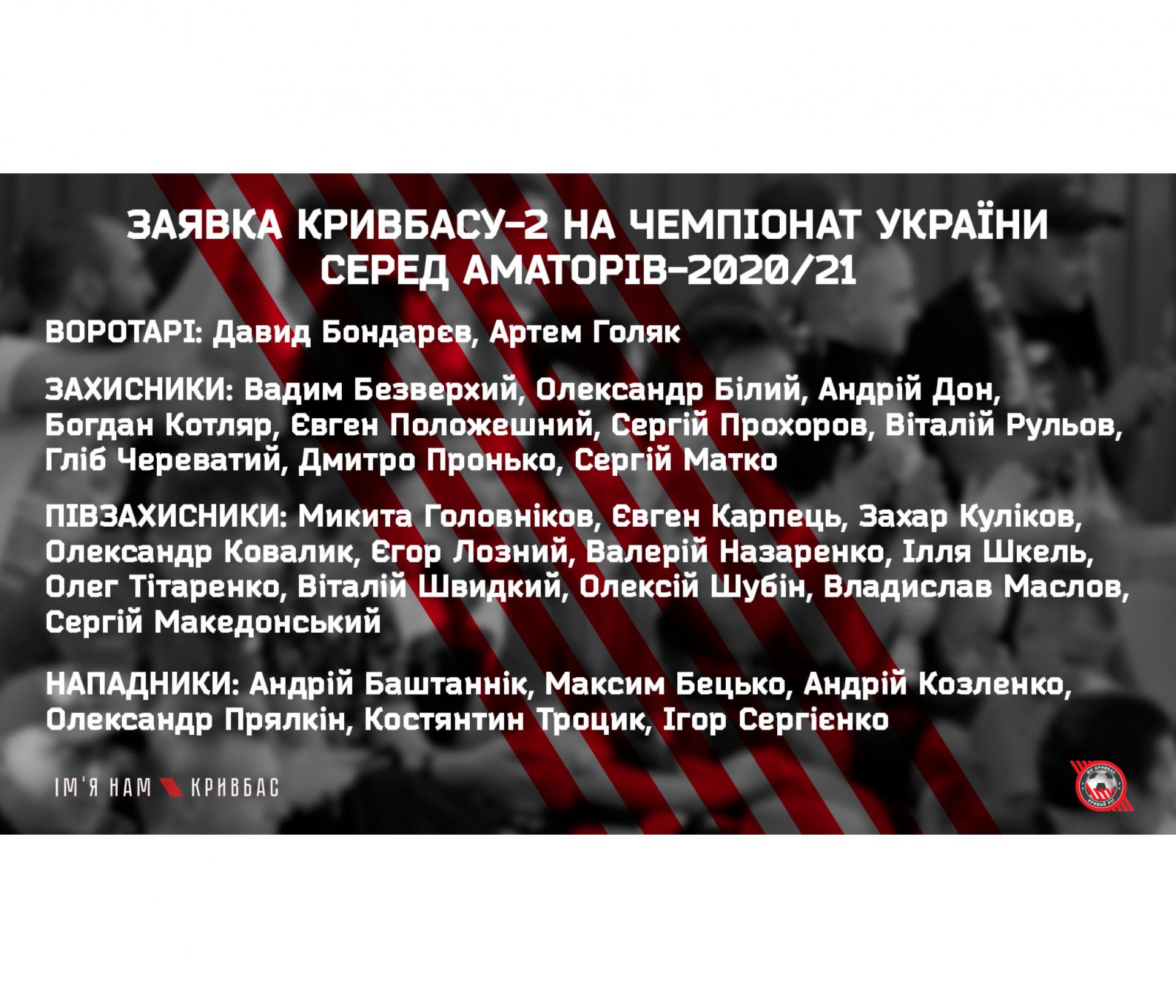 """""""Кривбас-2"""" розпочинає виступи в ЧУ серед аматорів}"""