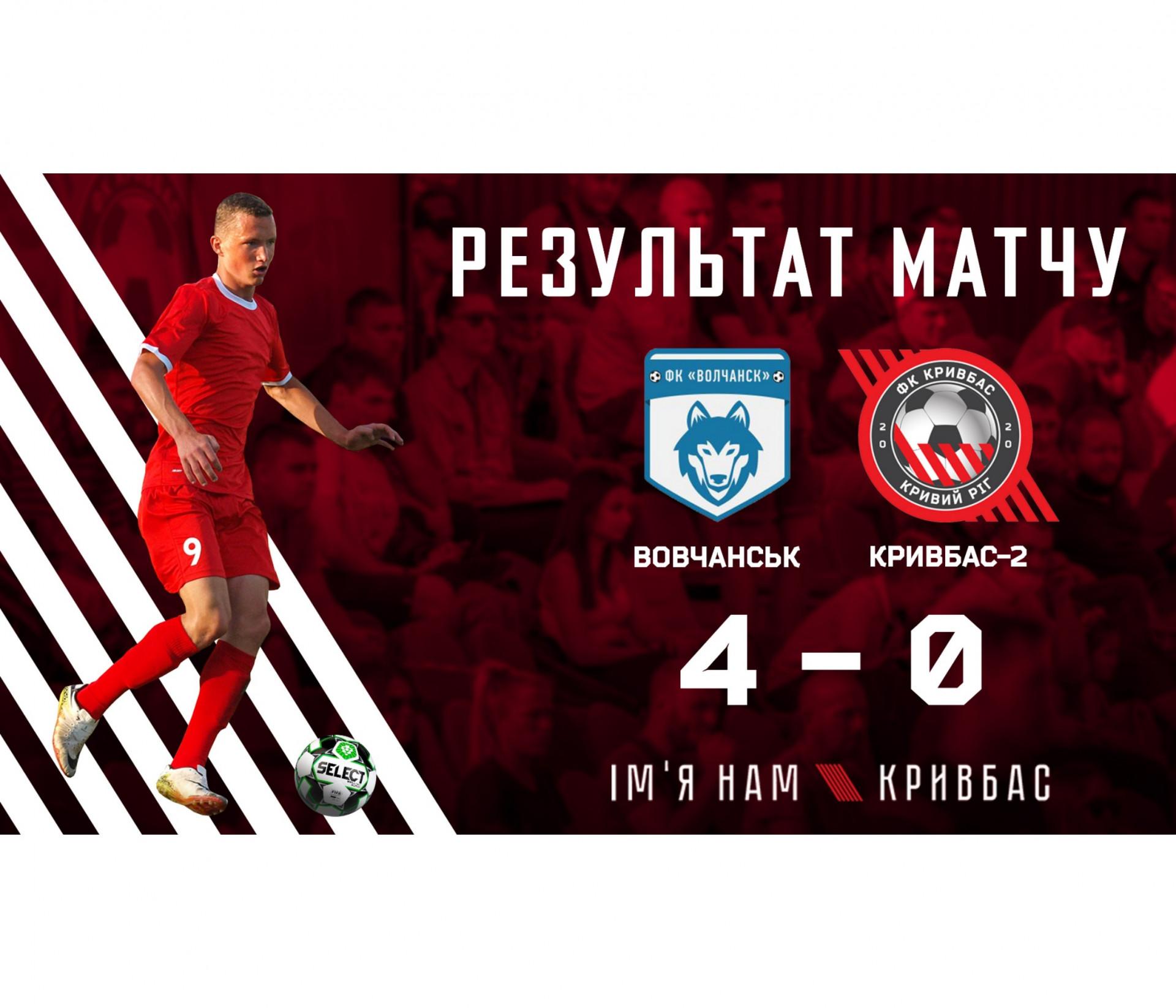 """""""Вовчанськ"""" - """"Кривбас-2"""" 4:0}"""