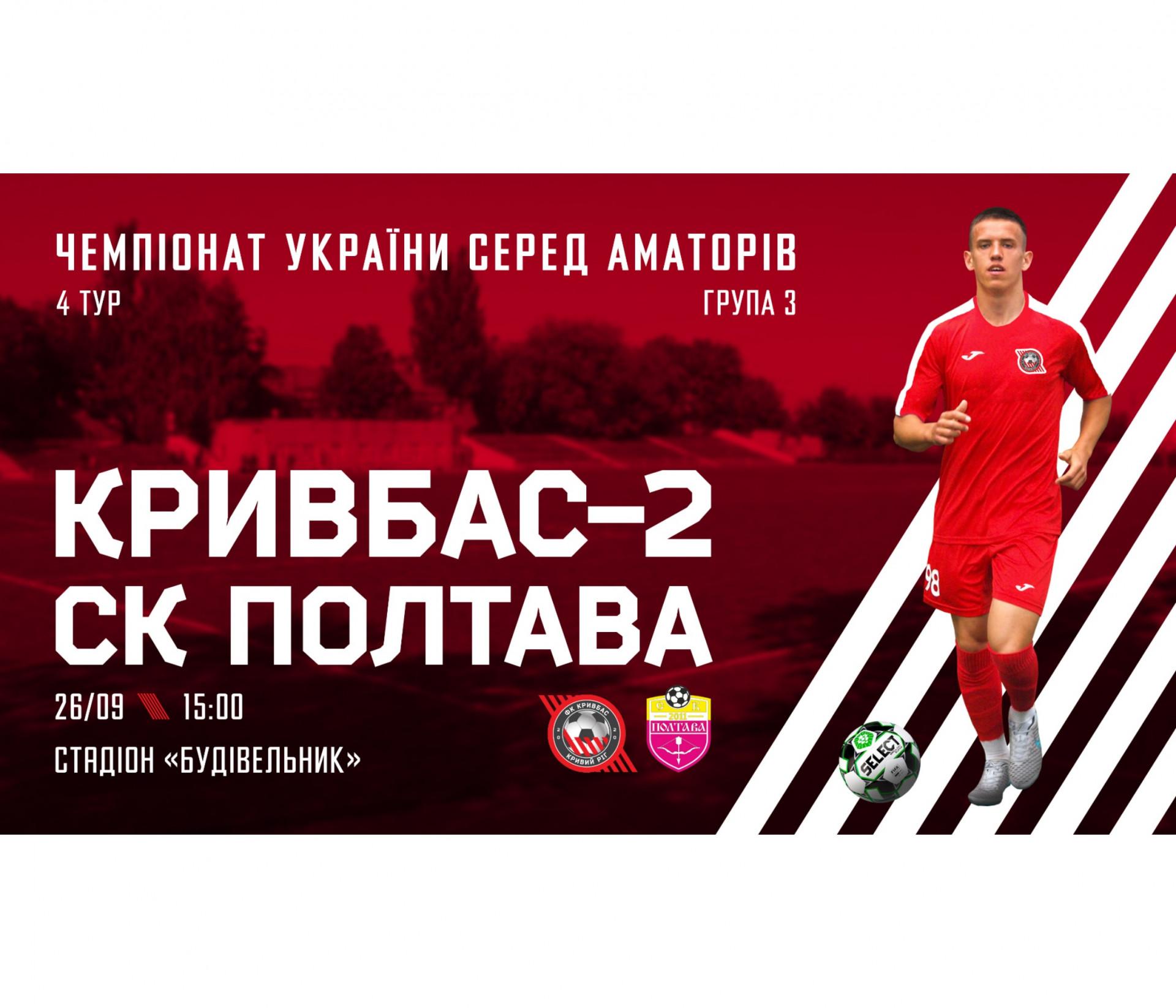 """""""Кривбас-2"""" - """"Полтава"""": 26 вересня о 15:00}"""