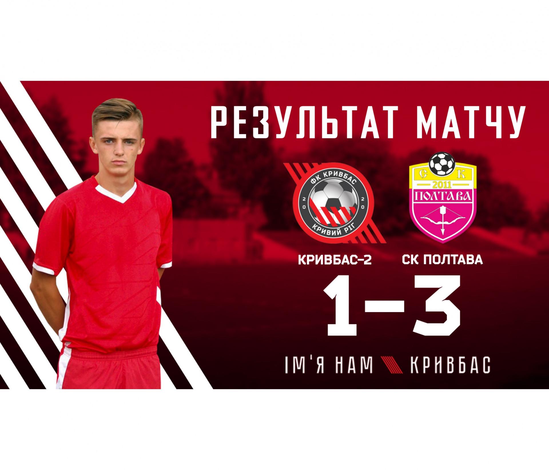 """Кривбас-2"" - ""Полтава"" 1:3}"