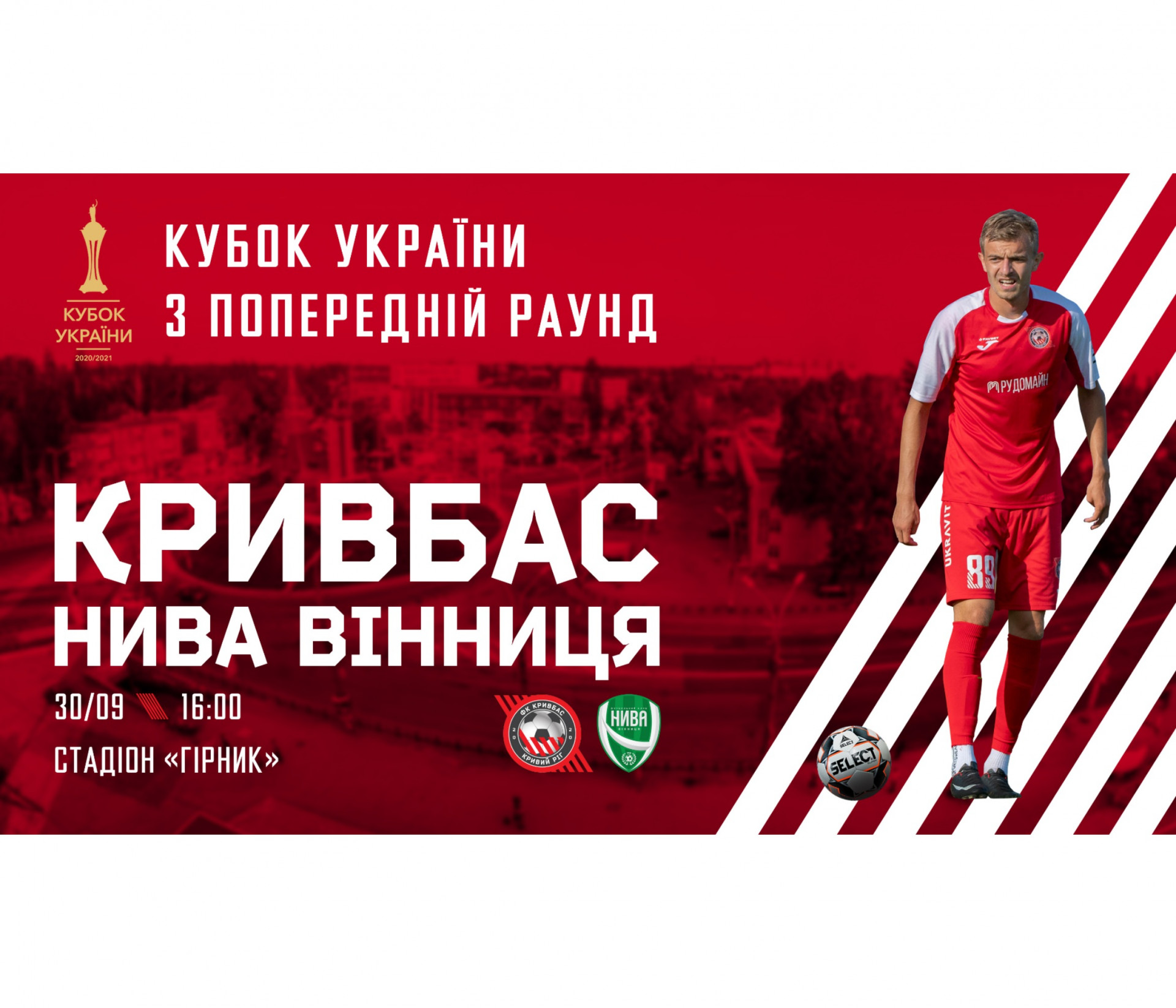 """""""Кривбас"""" - """"Нива"""": 30 вересня о 16:00}"""