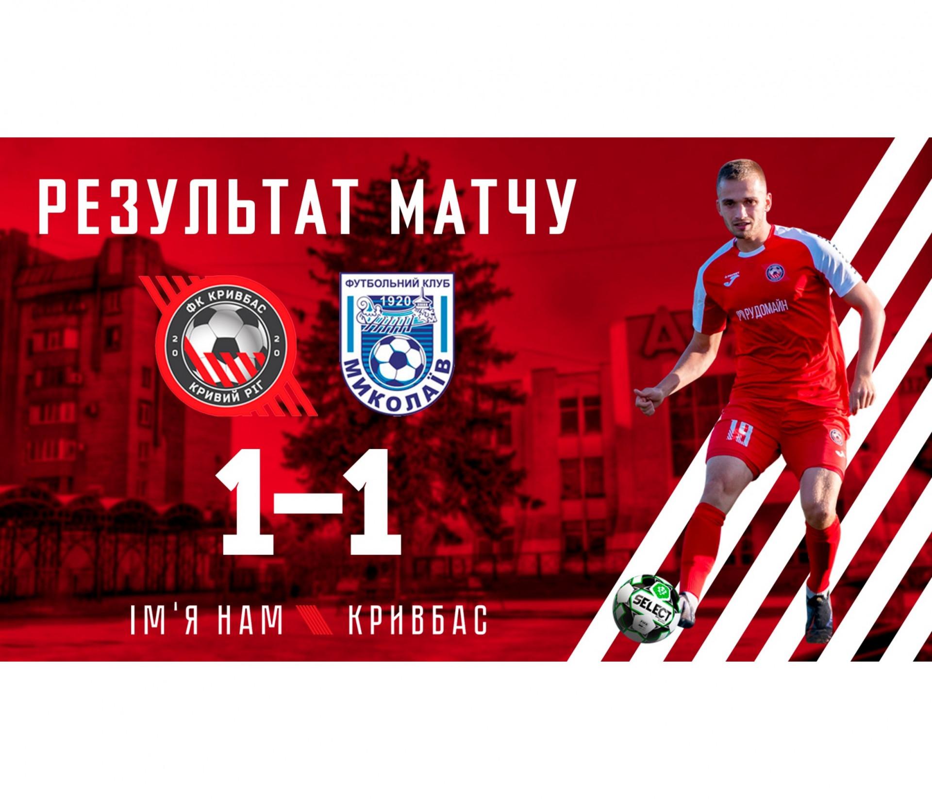 """""""Кривбас"""" - """"Миколаїв-2"""" 1:1}"""