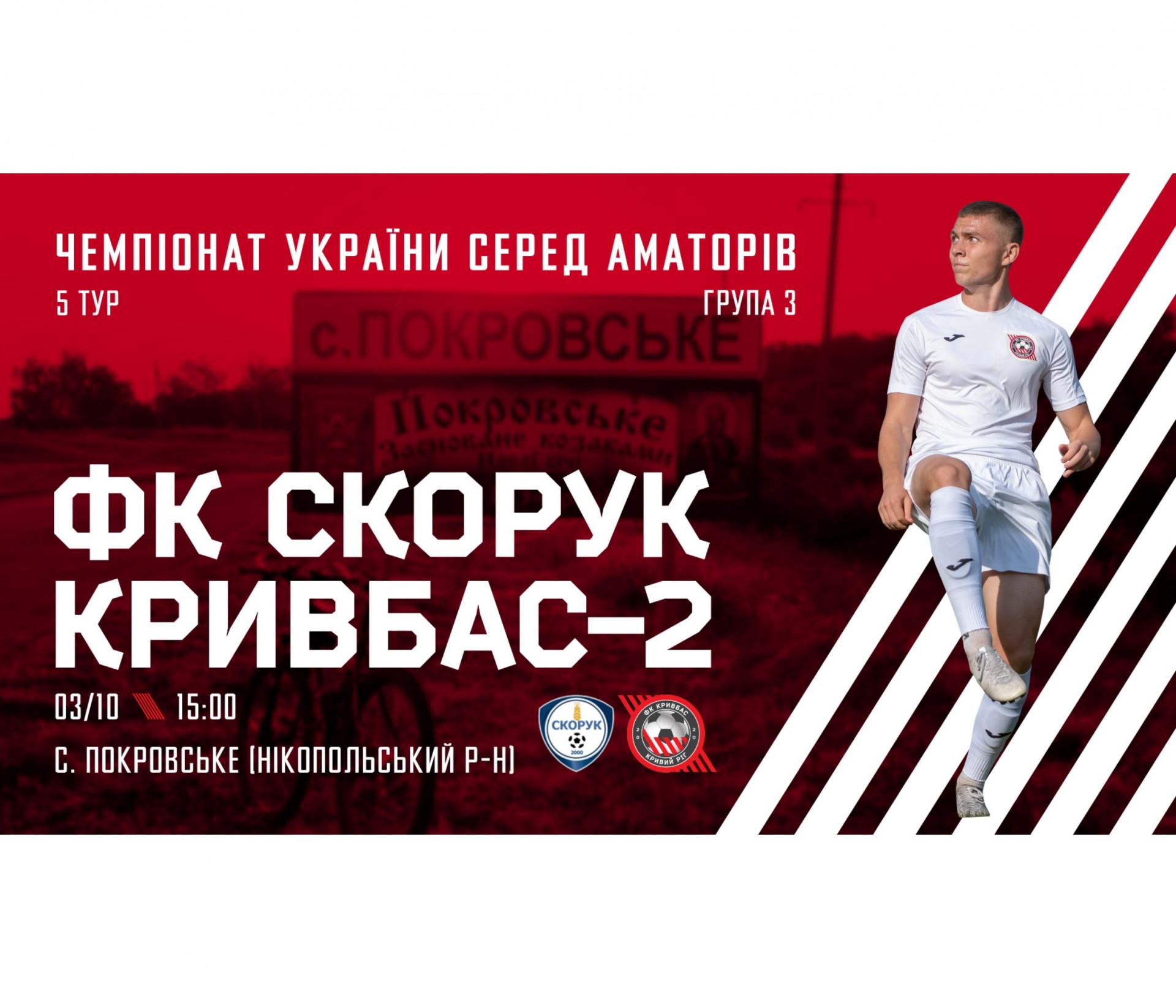 """""""Скорук"""" - """"Кривбас-2"""": 3 жовтня о 15:00}"""