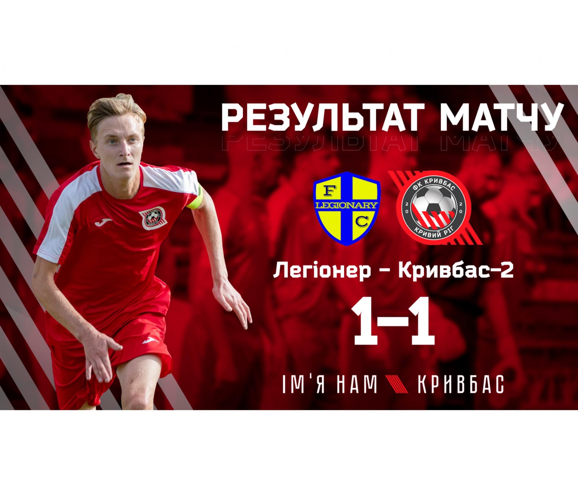 """""""Легіонер"""" - """"Кривбас-2"""" 1:1}"""