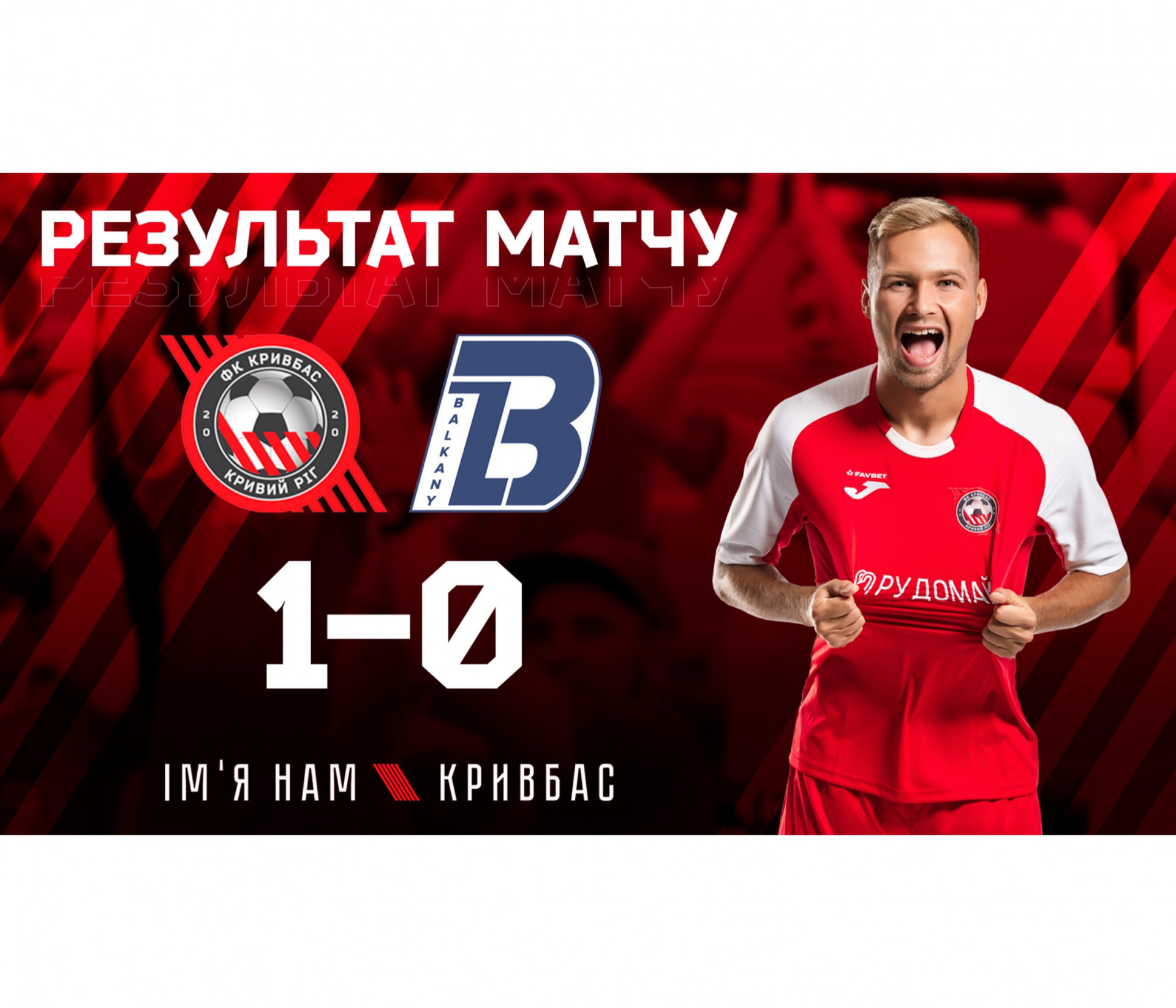 """""""Кривбас"""" - """"Балкани"""" 1:0}"""