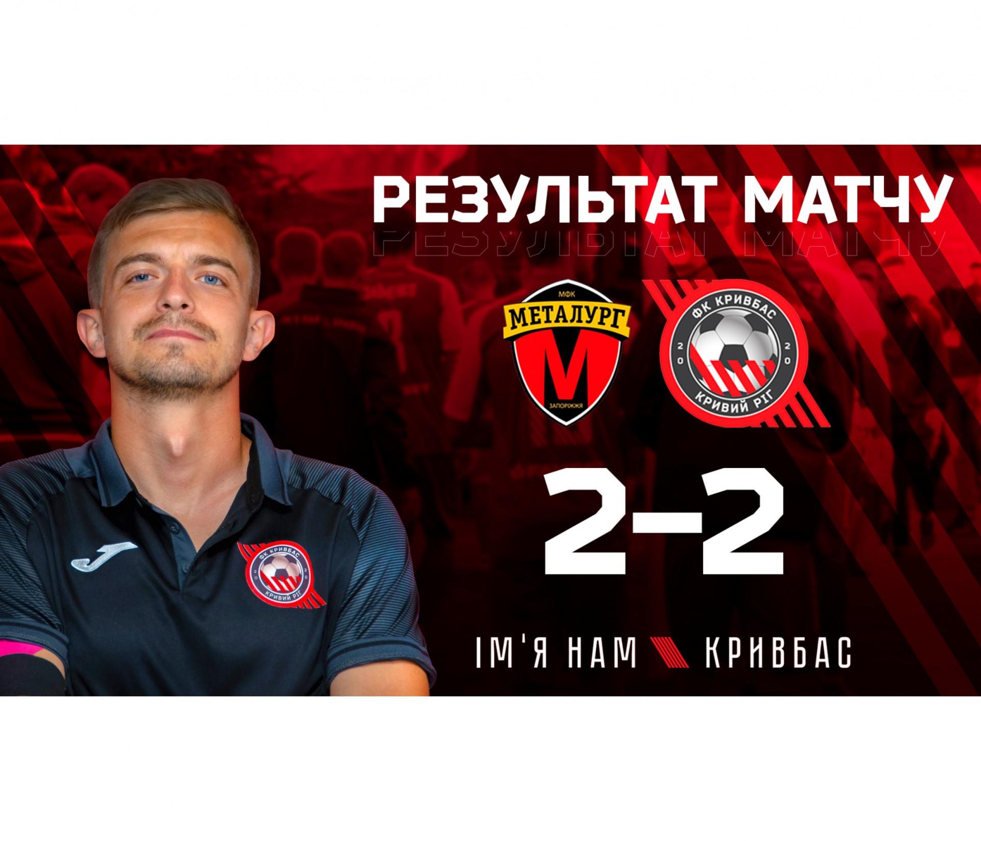 """Металург"" - ""Кривбас"" 2:2}"