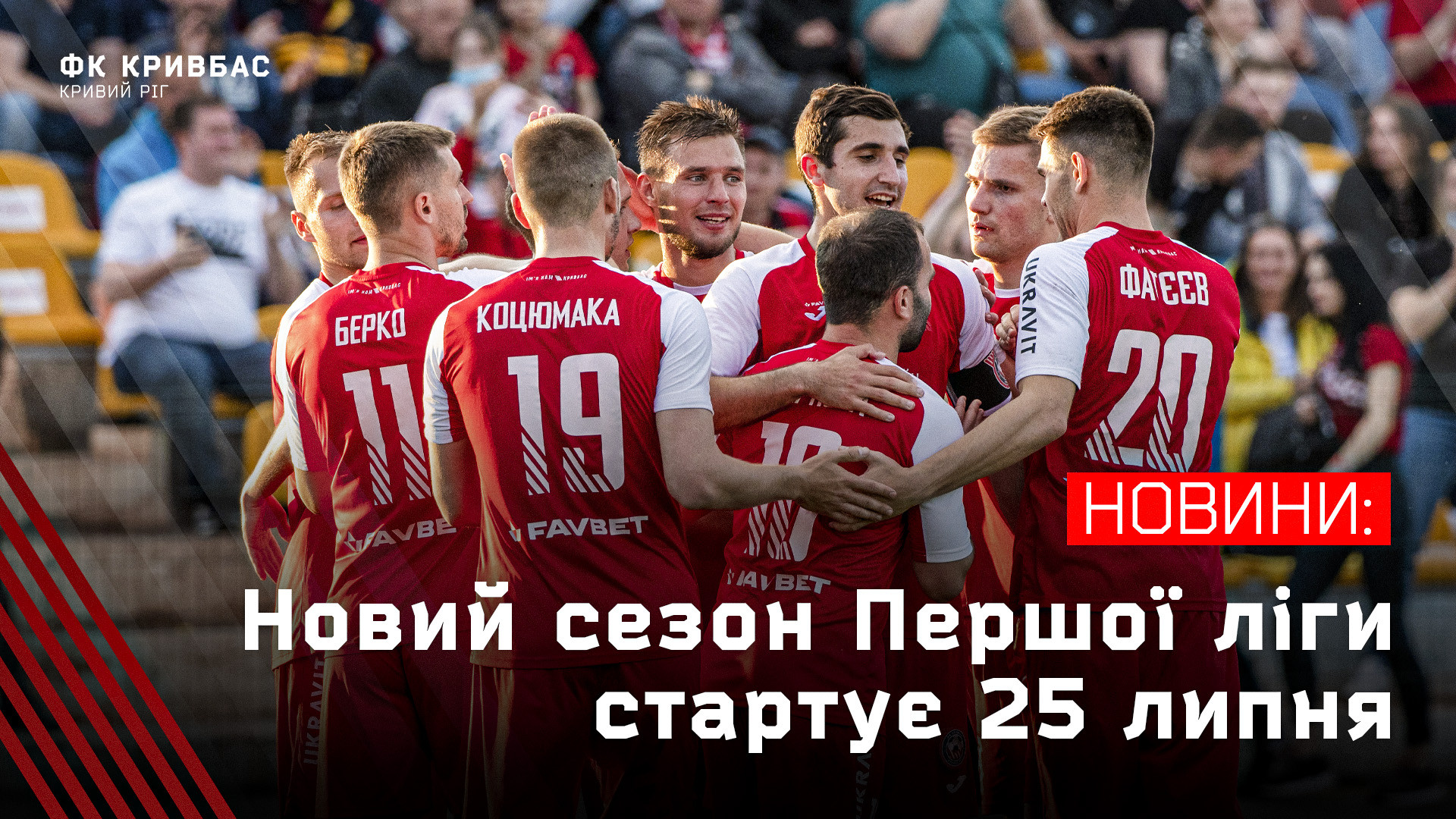 Центральна рада ПФЛ визначила дату старту Першої ліги-2021/22}