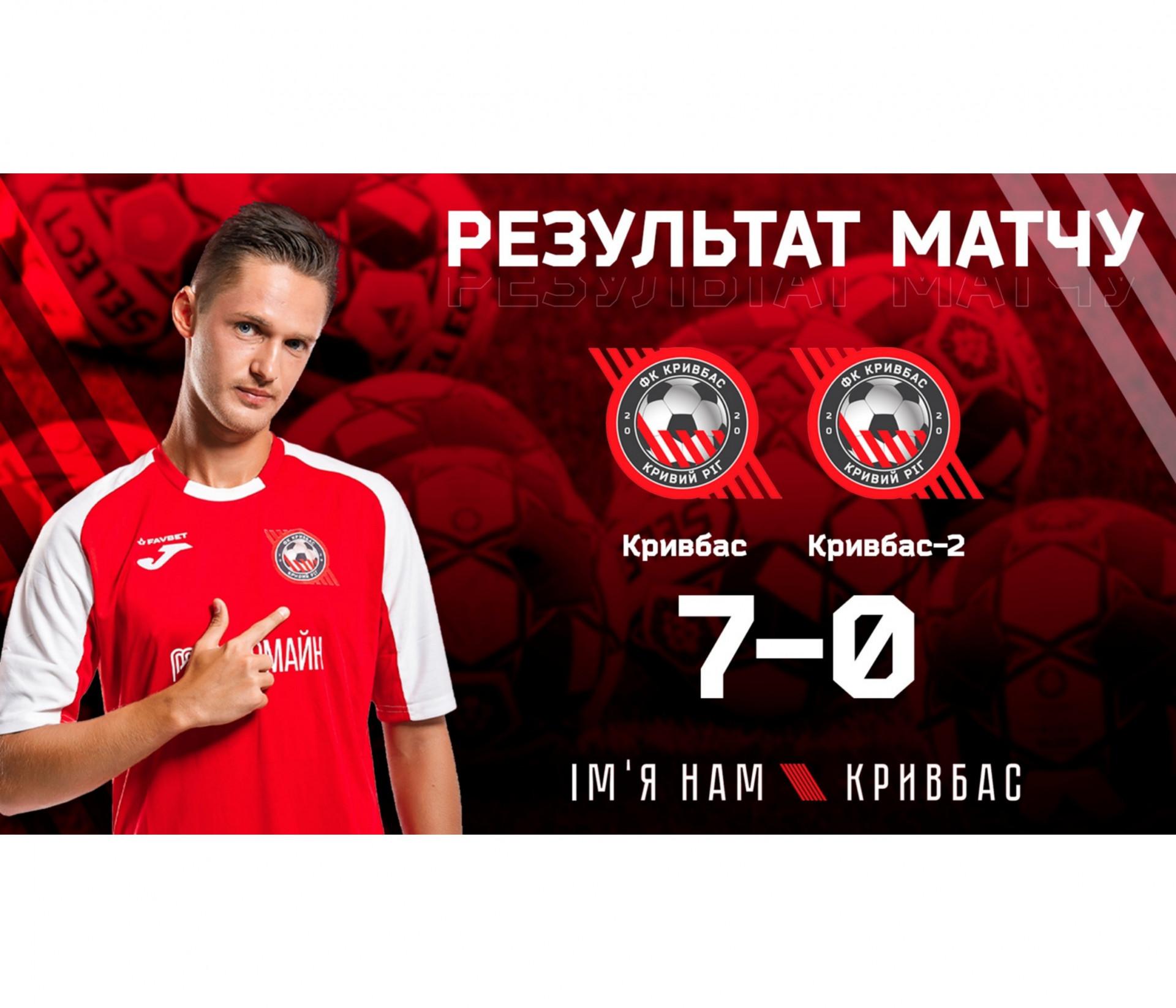 """Кривбас"" - ""Кривбас-2"" 7:0}"
