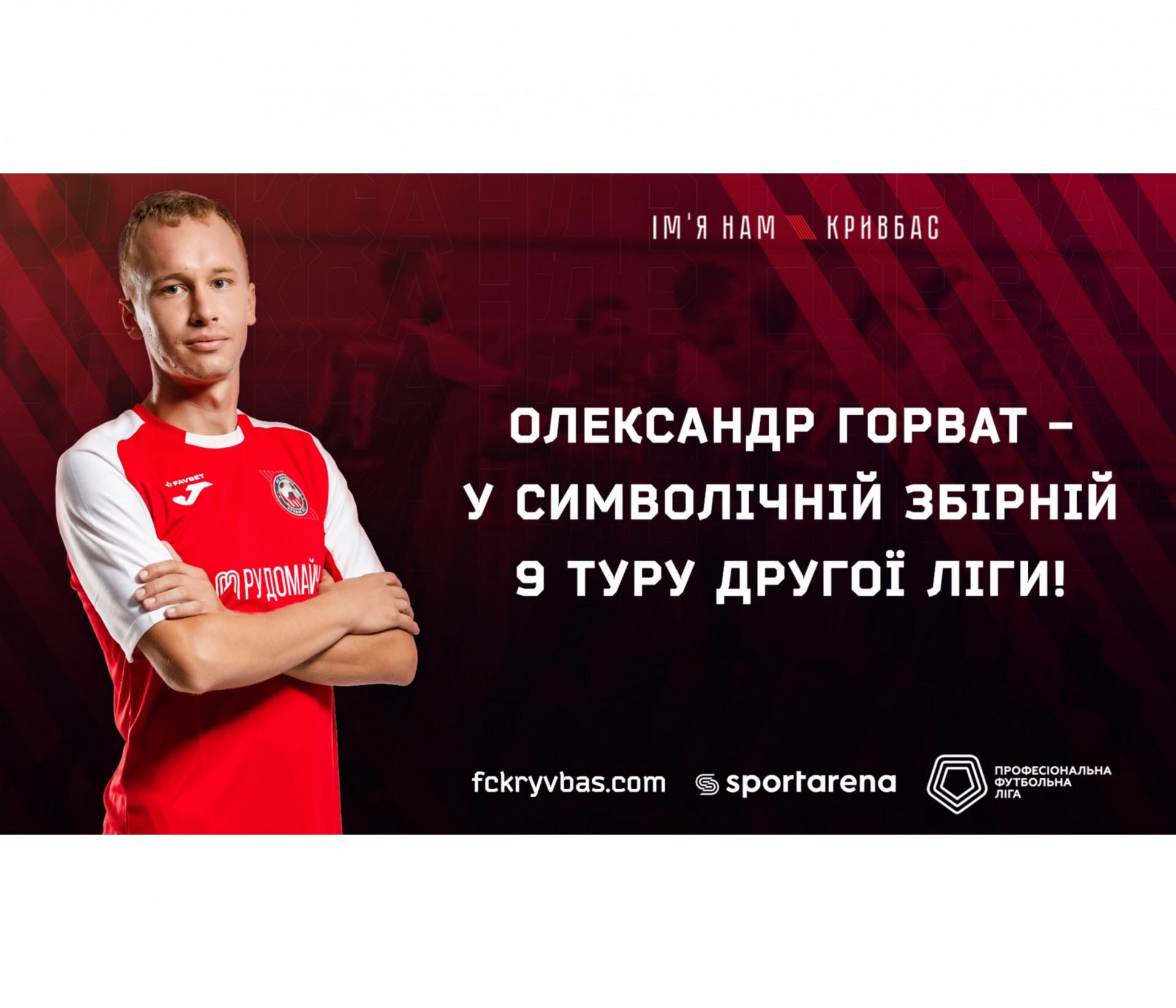 Олександр Горват - у символічній збірній 9 туру Другої ліги}