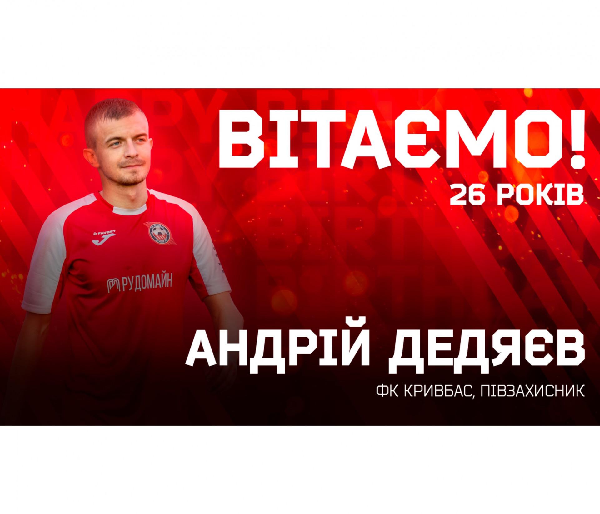 Андрію Дедяєву - 26!}