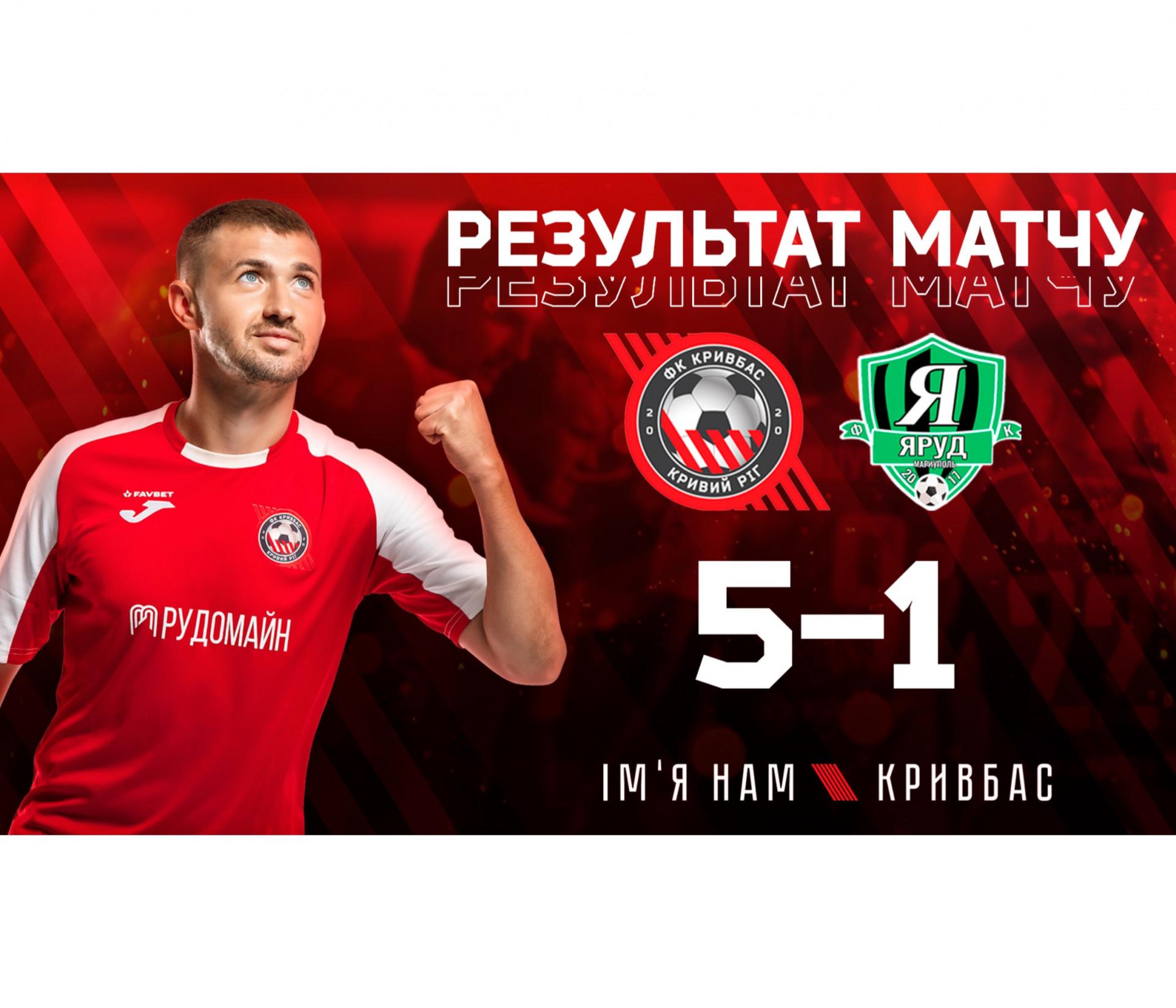 """""""Кривбас"""" - """"Яруд"""" 5:1}"""