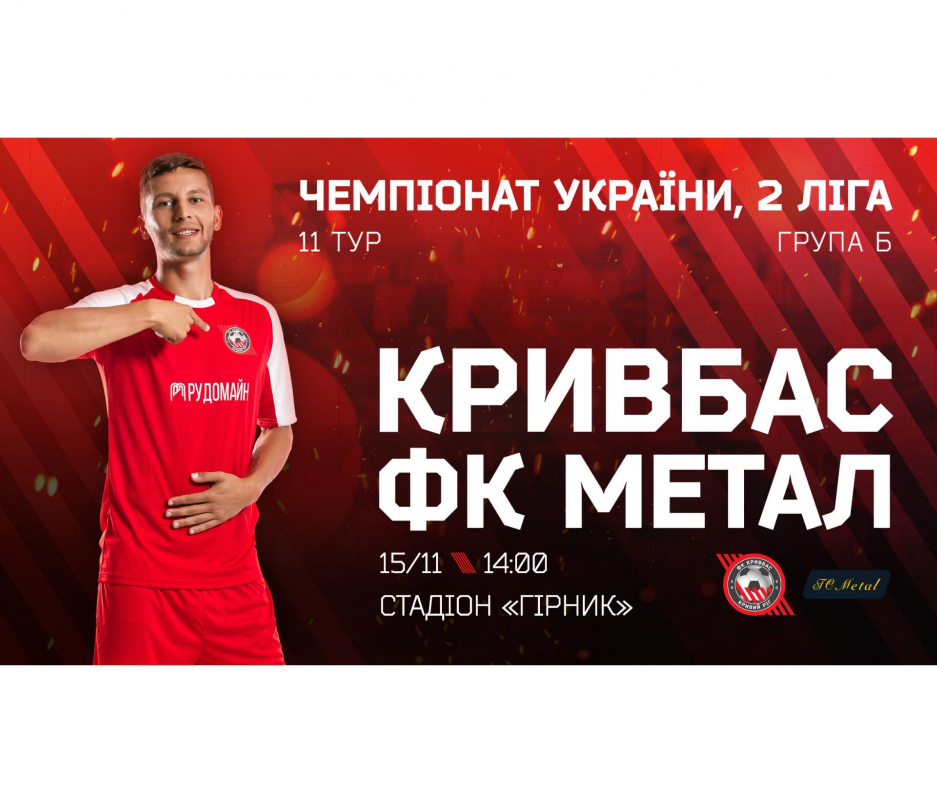 """""""Кривбас"""" - """"Метал"""": 15 листопада о 14:00}"""