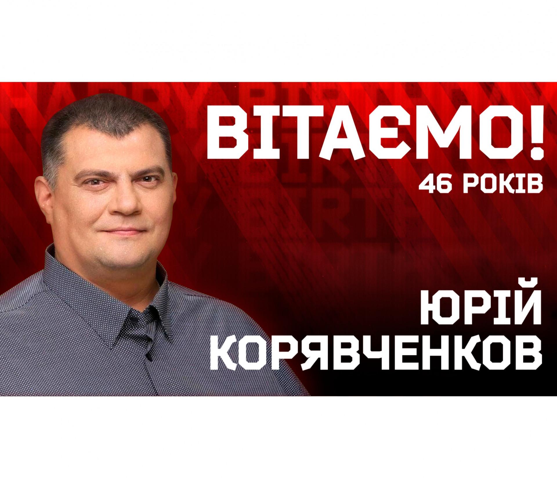 Юрію Корявченкову - 46!}