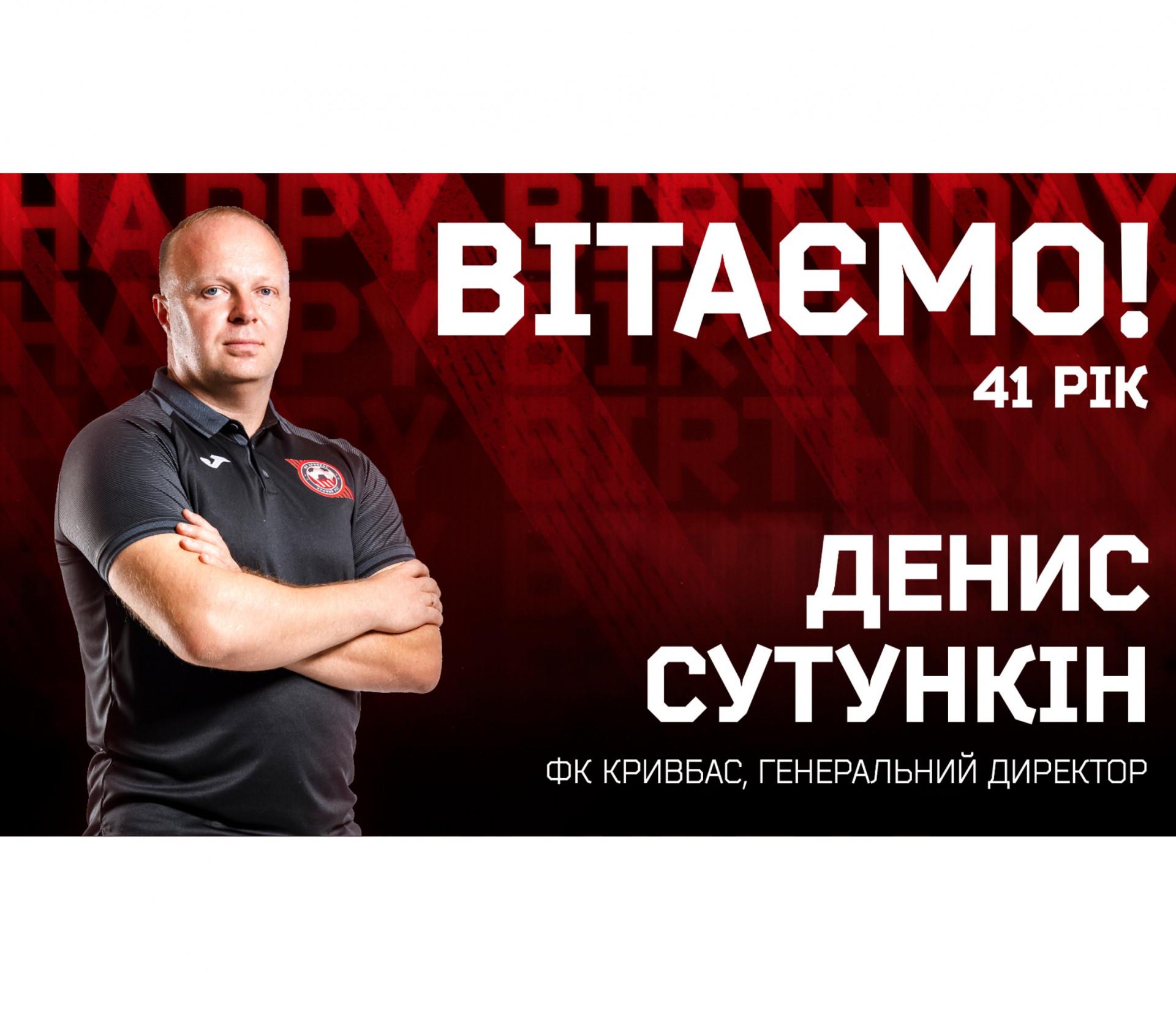 Денису Сутункіну - 41!}