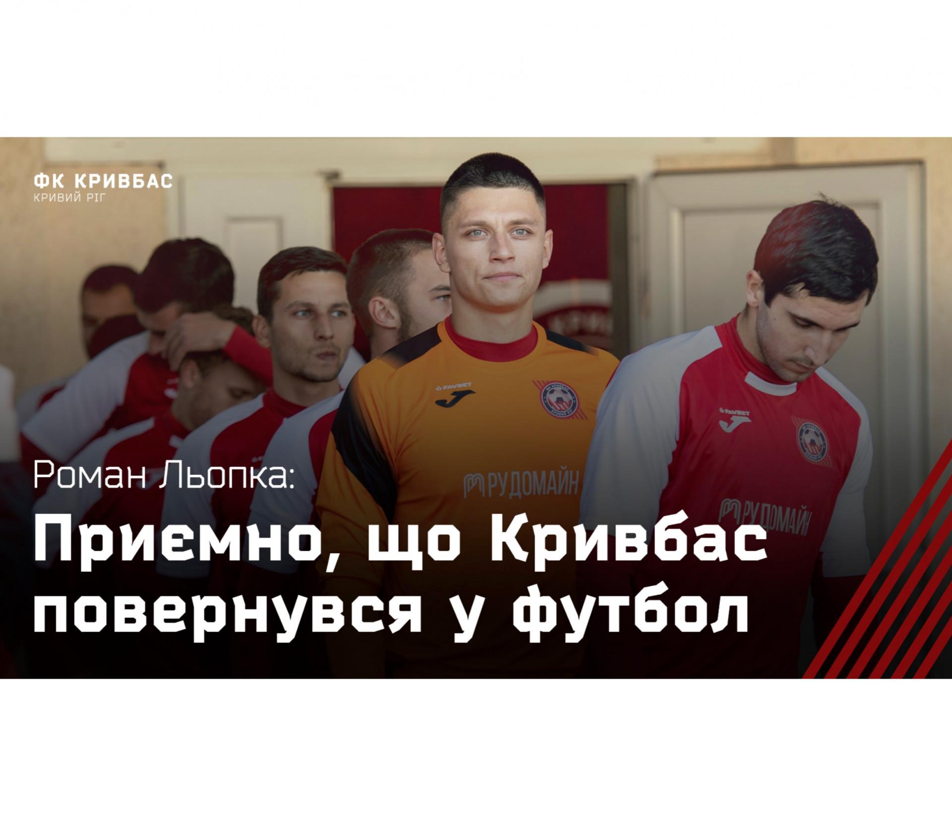 """Роман Льопка: Приємно, що """"Кривбас"""" повернувся у футбол}"""