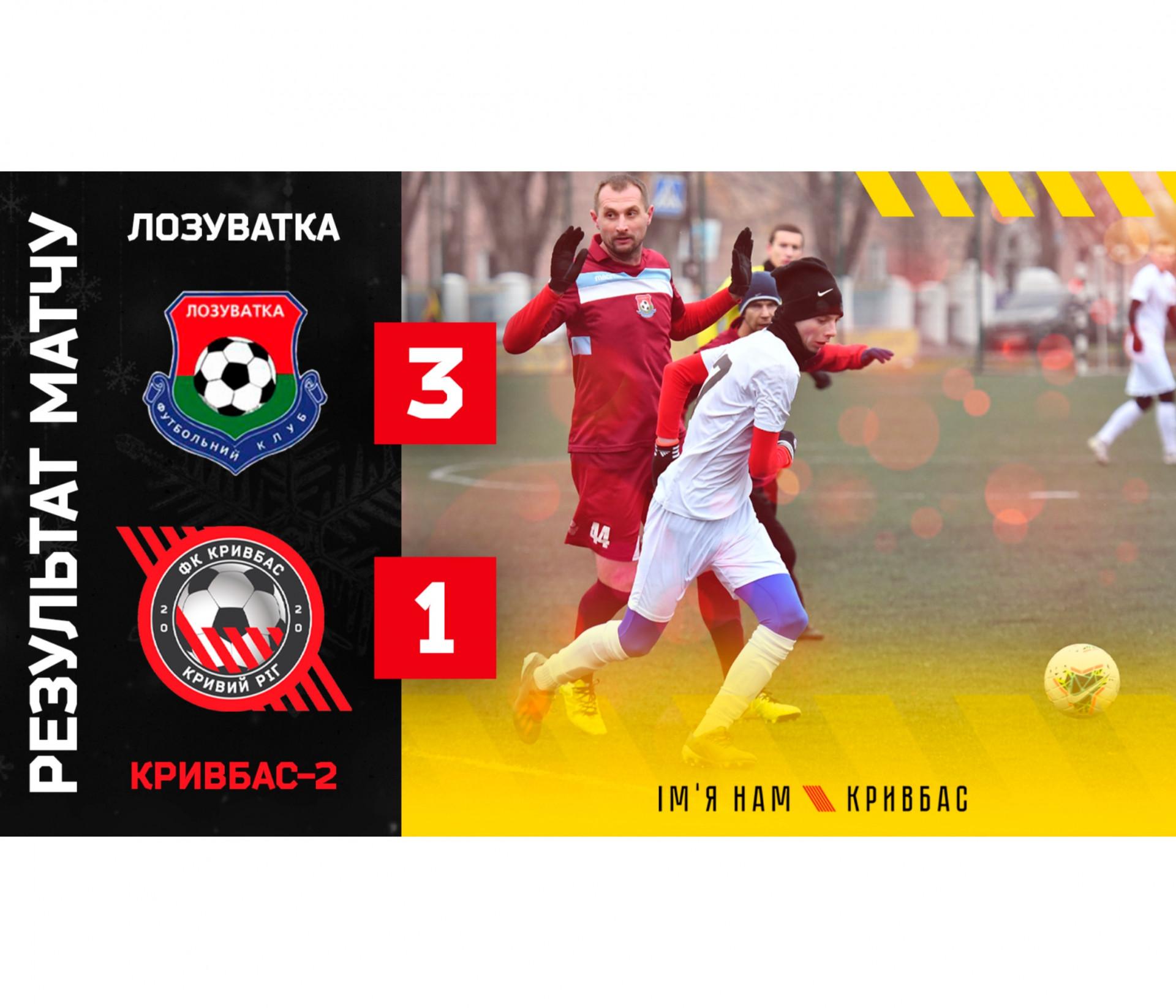 """""""Лозуватка"""" - """"Кривбас-2"""" 3:1}"""