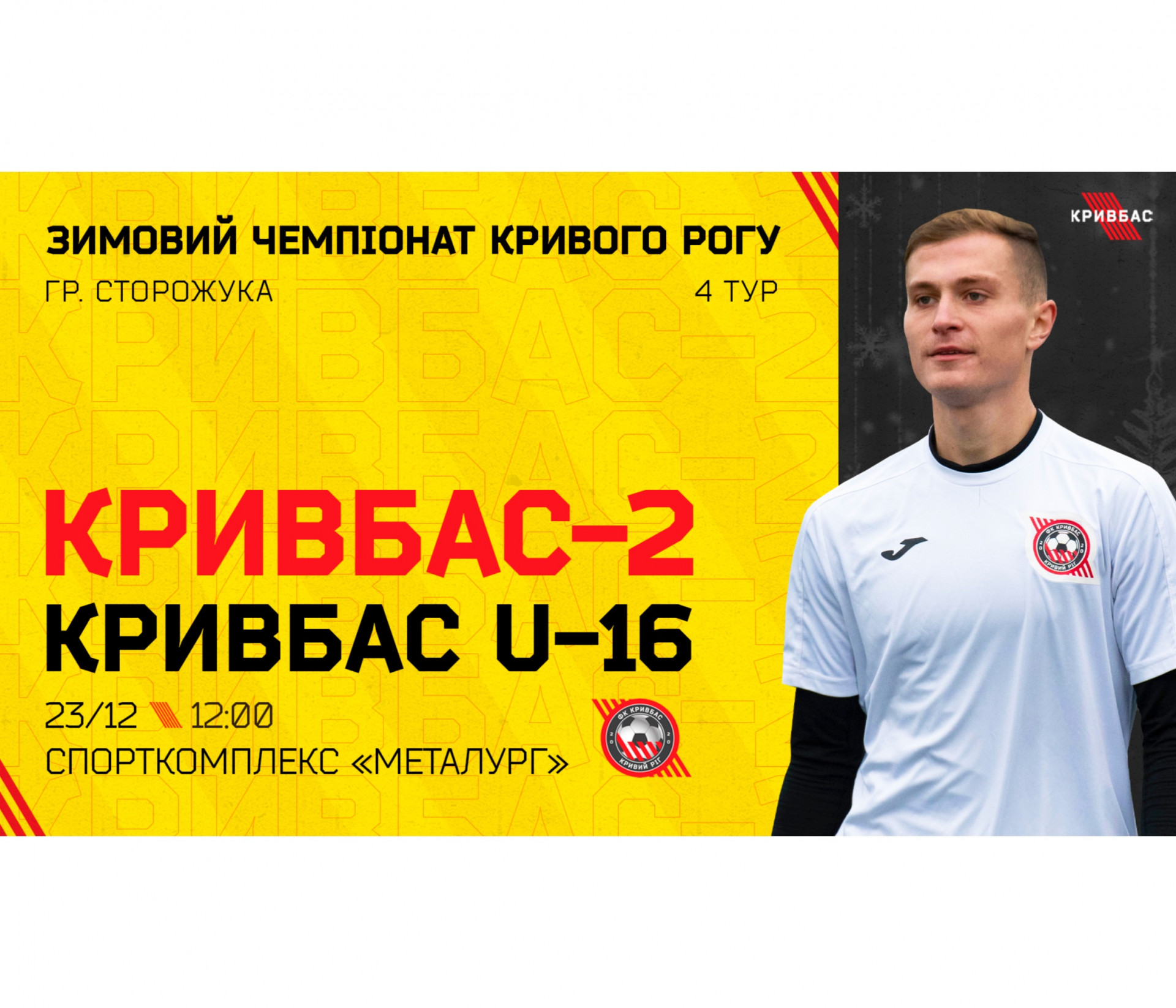 """Кривбас-2"" - ""Кривбас"" U-16: 23 грудня о 12:00}"