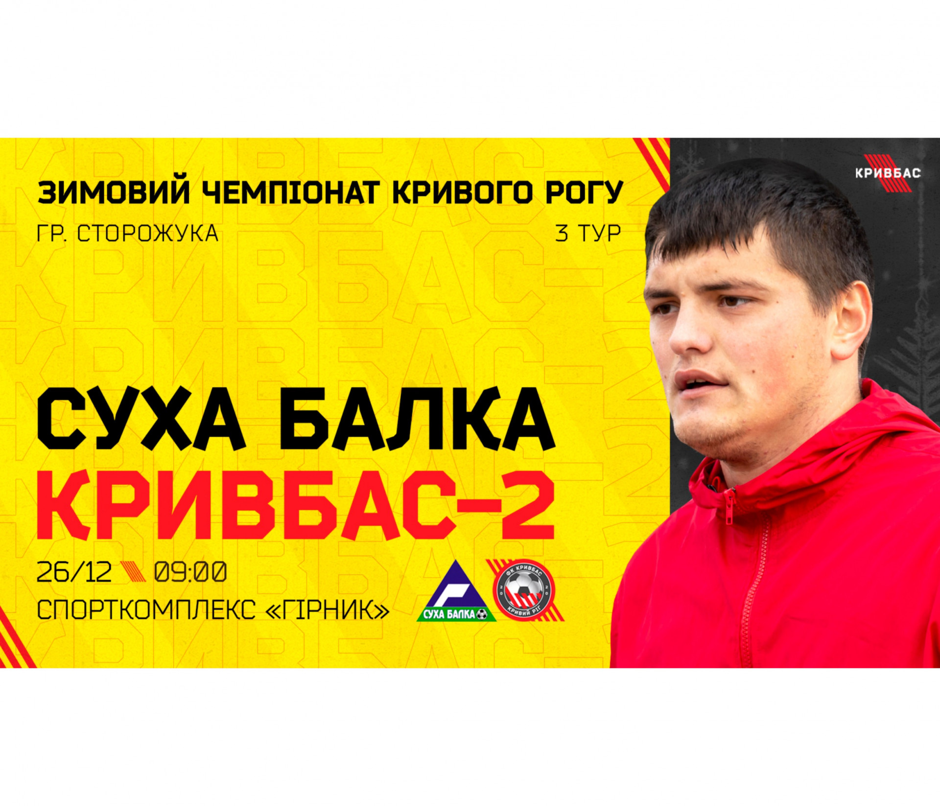 """Суха Балка"" - ""Кривбас-2"": 26 грудня о 9:00}"