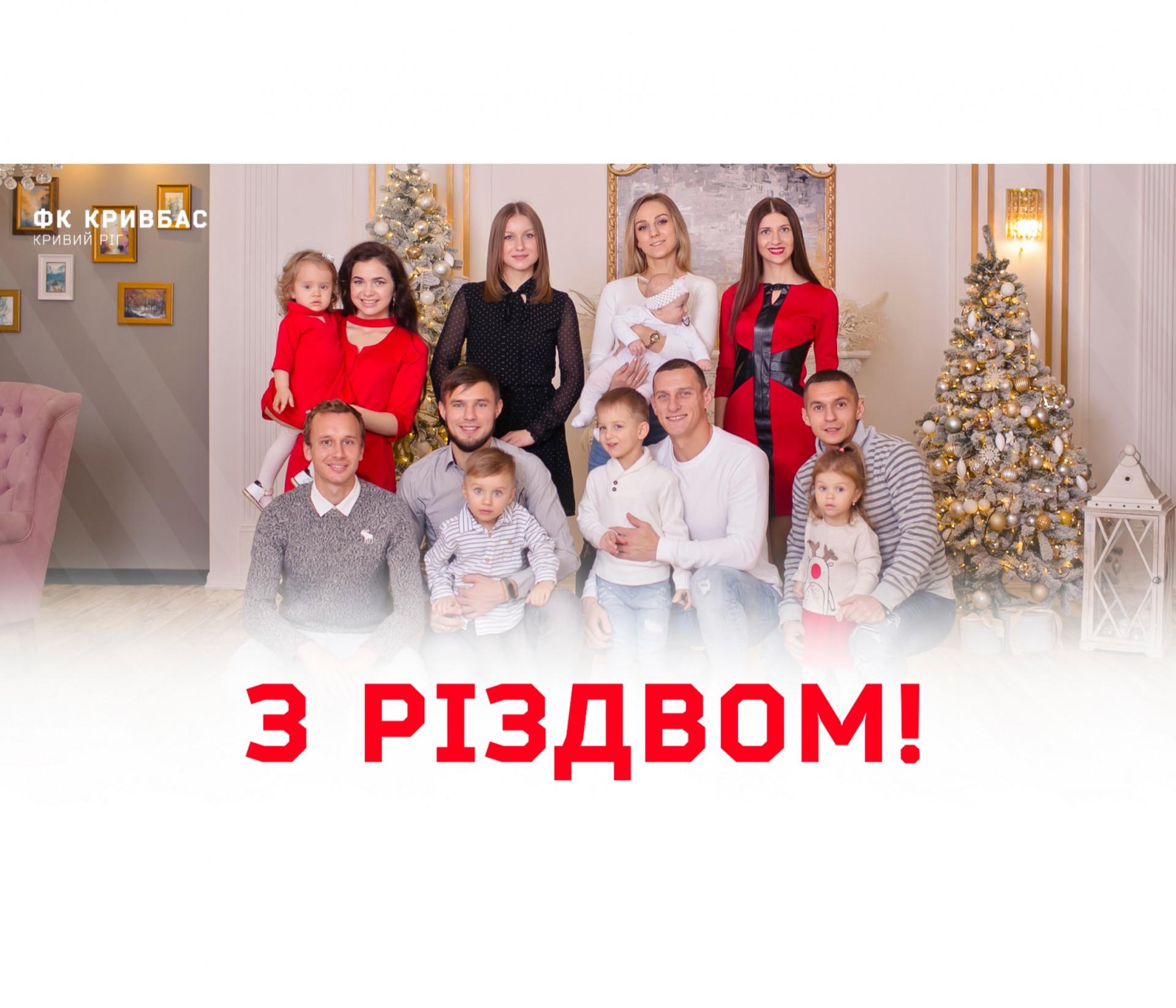 """ФК """"Кривбас"""" вітає з Різдвом!}"""