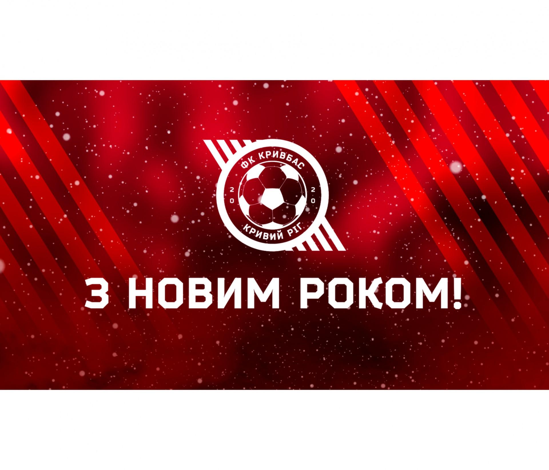 """Новорічне привітання ФК """"Кривбас""""}"""