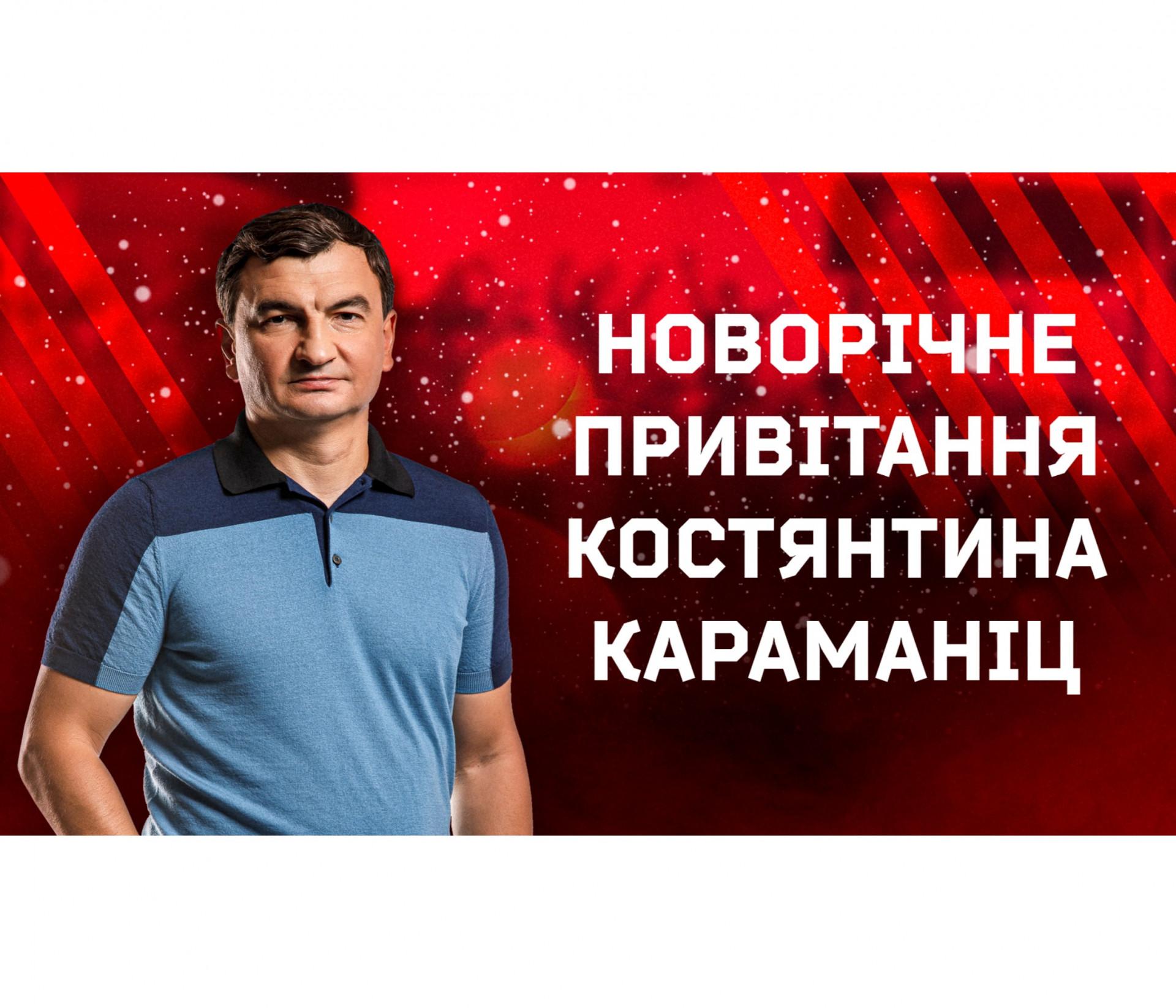 Новорічне привітання Костянтина Караманіц}