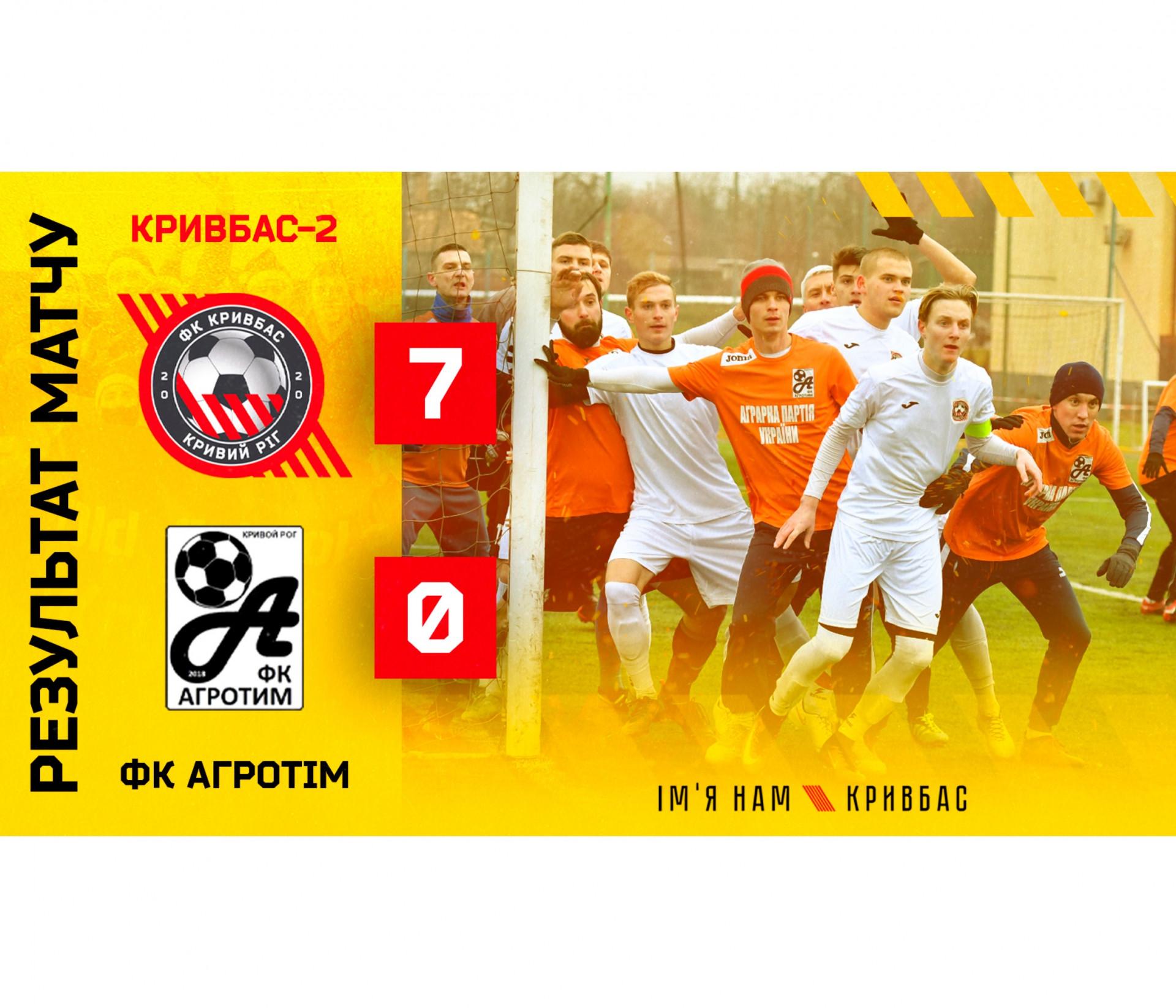 """""""Кривбас-2"""" - """"Агротім"""" 7:0}"""