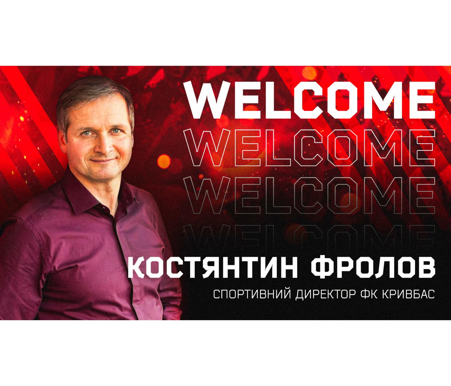 """Костянтин Фролов - спортивний директор ФК """"Кривбас""""}"""
