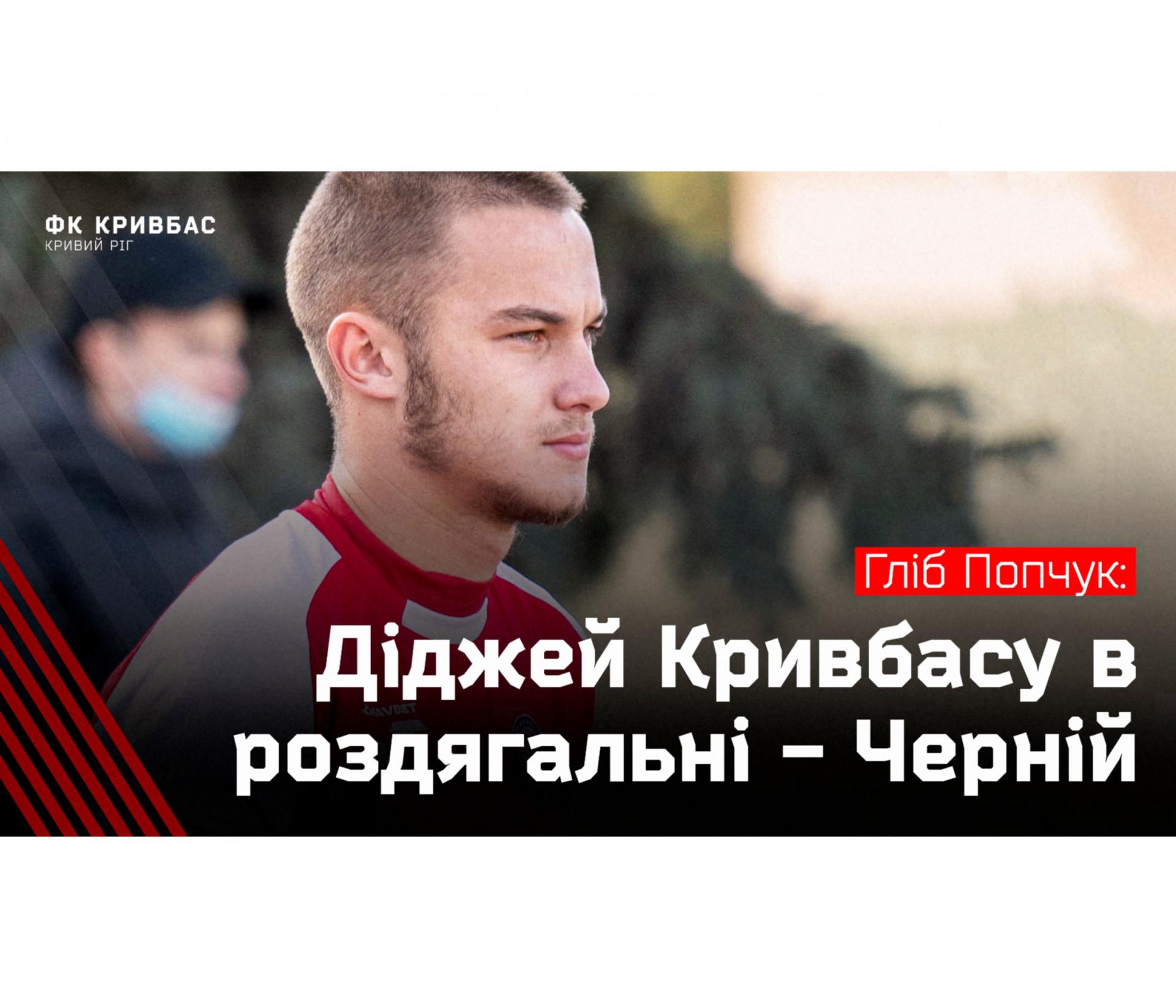 """Гліб Попчук: Діджей """"Кривбасу"""" в роздягальні - Черній}"""