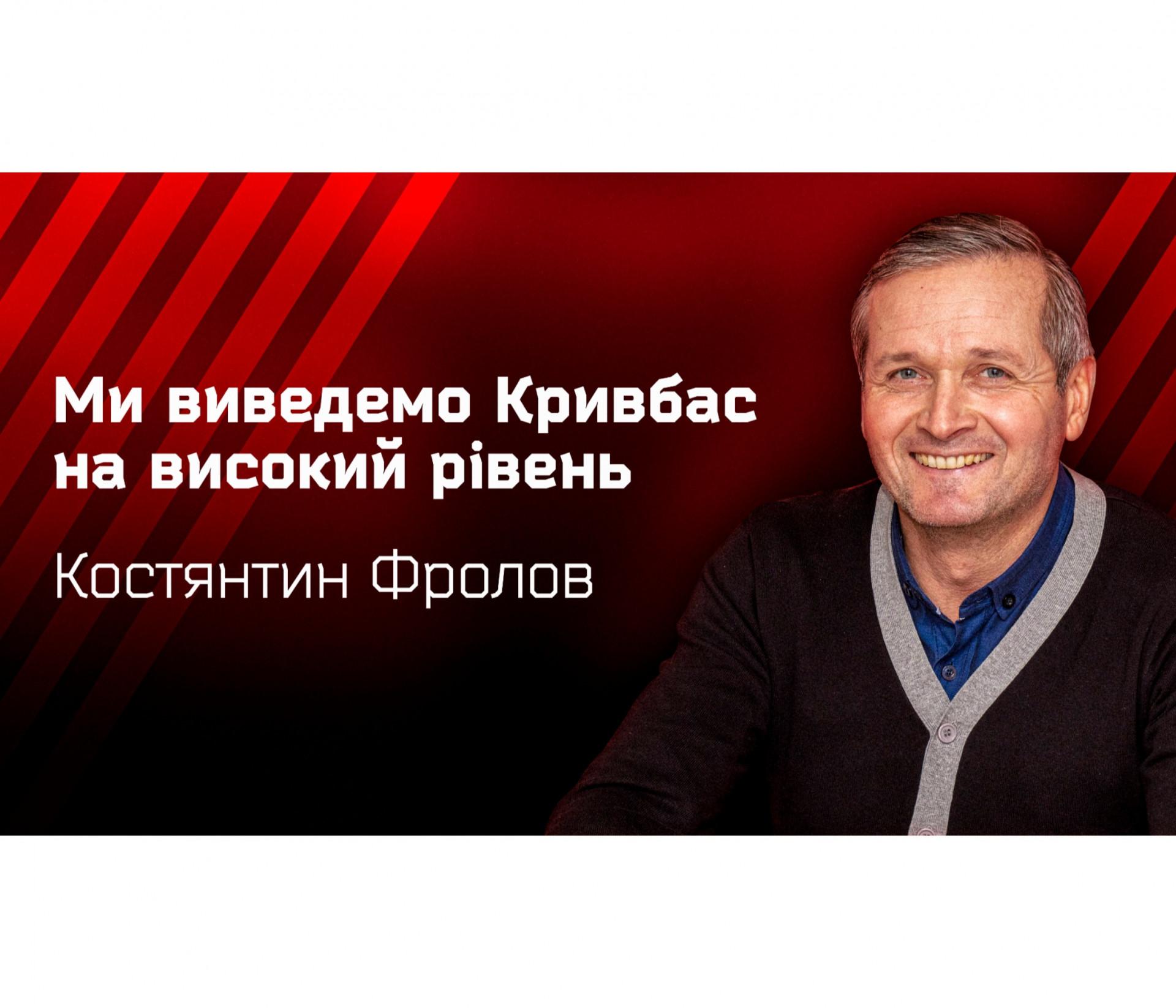 """Костянтин Фролов: Ми виведемо """"Кривбас"""" на високий рівень}"""