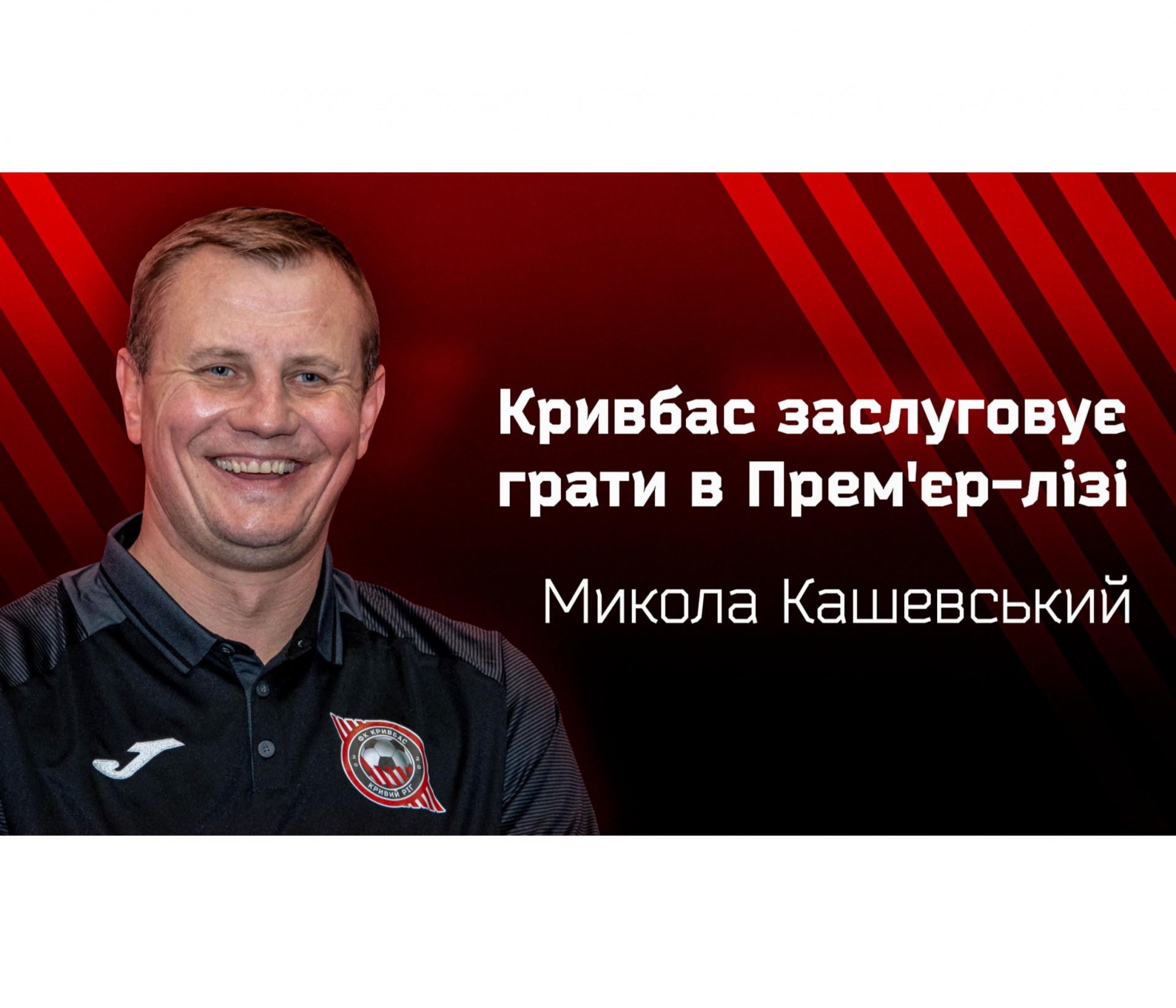 """Микола Кашевський: """"Кривбас"""" заслуговує грати в УПЛ}"""