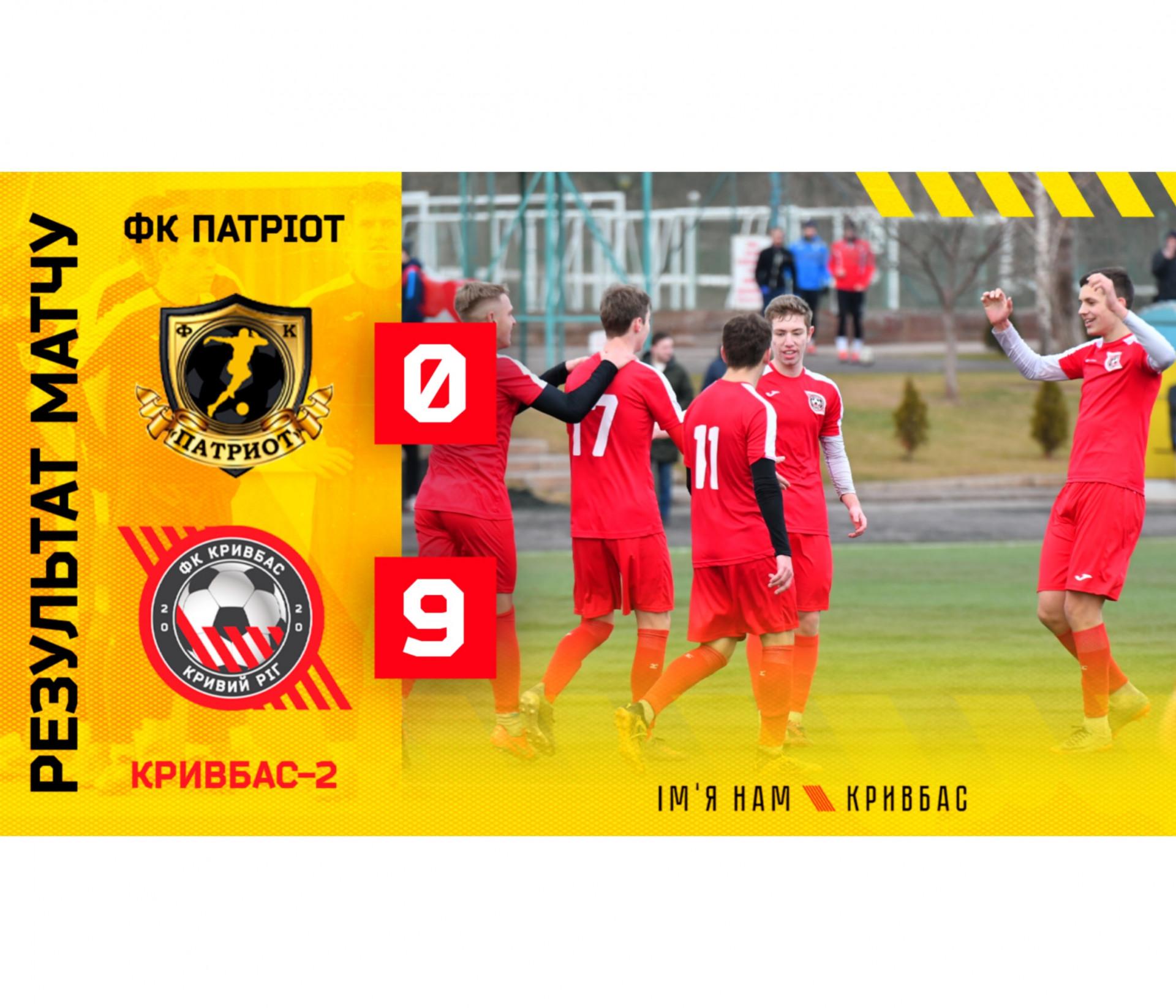 """""""Патріот"""" - """"Кривбас-2"""" 0:9}"""