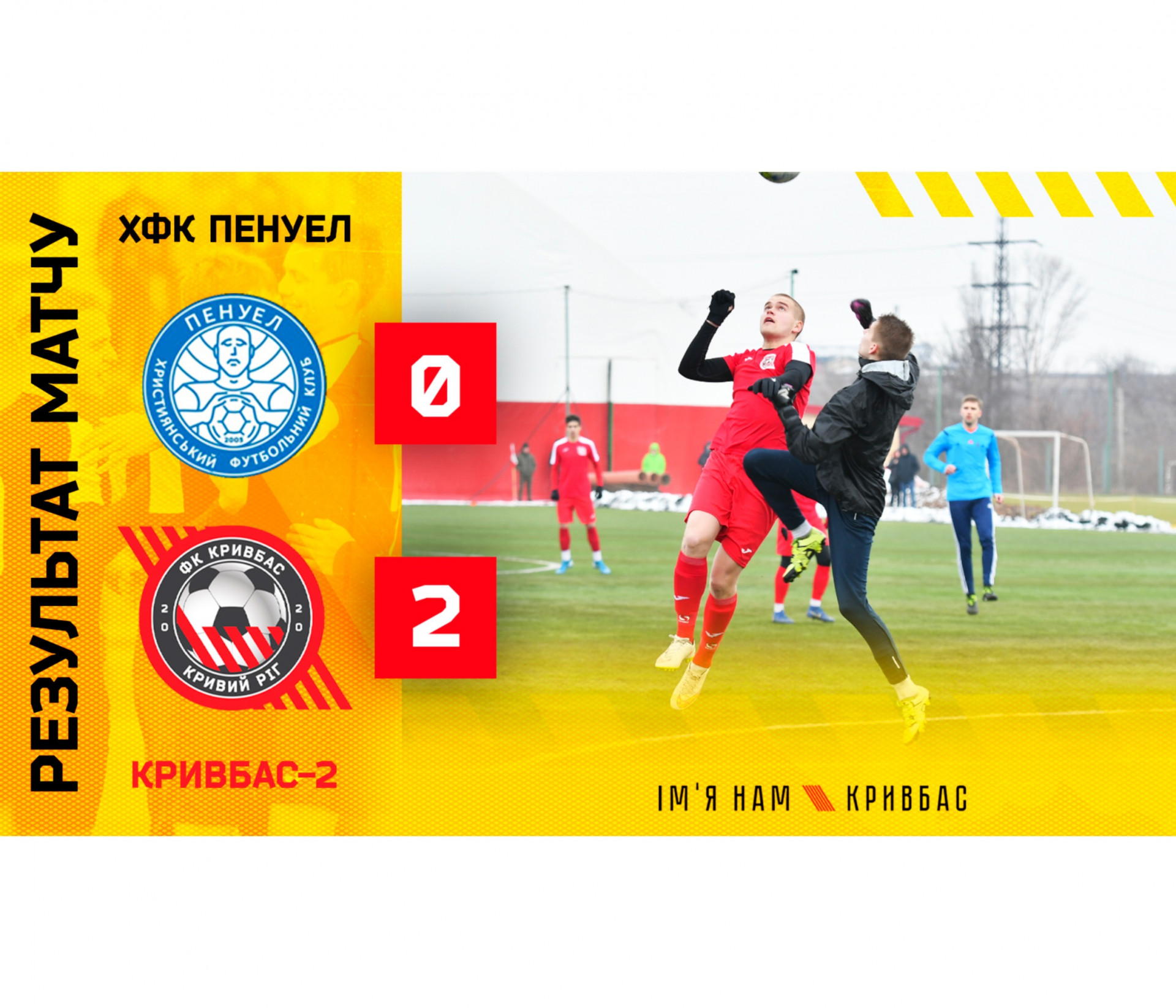 "ХФК ""Пенуел"" - ""Кривбас-2"" 0:2}"