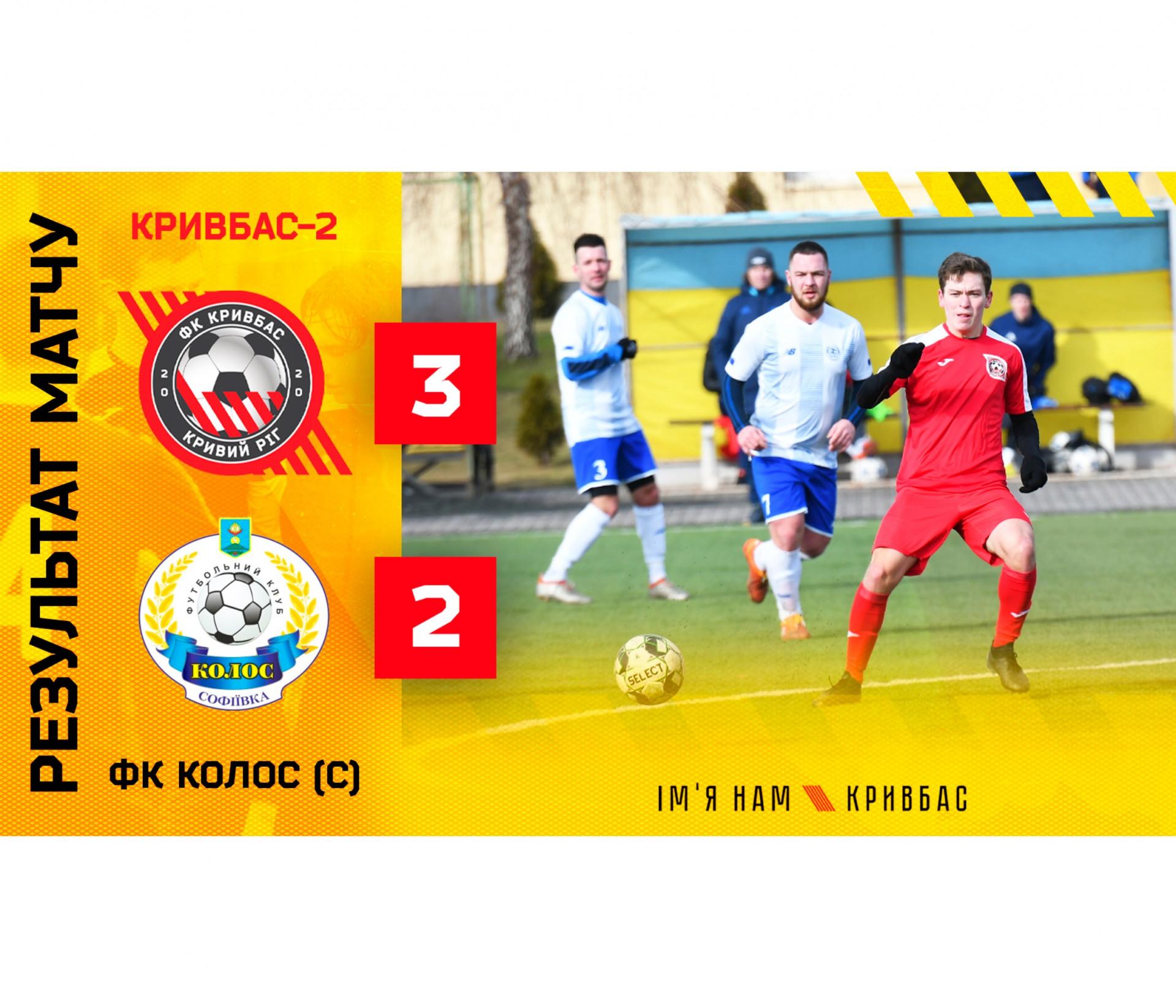 """Кривбас-2"" - ""Колос"" 3:2}"