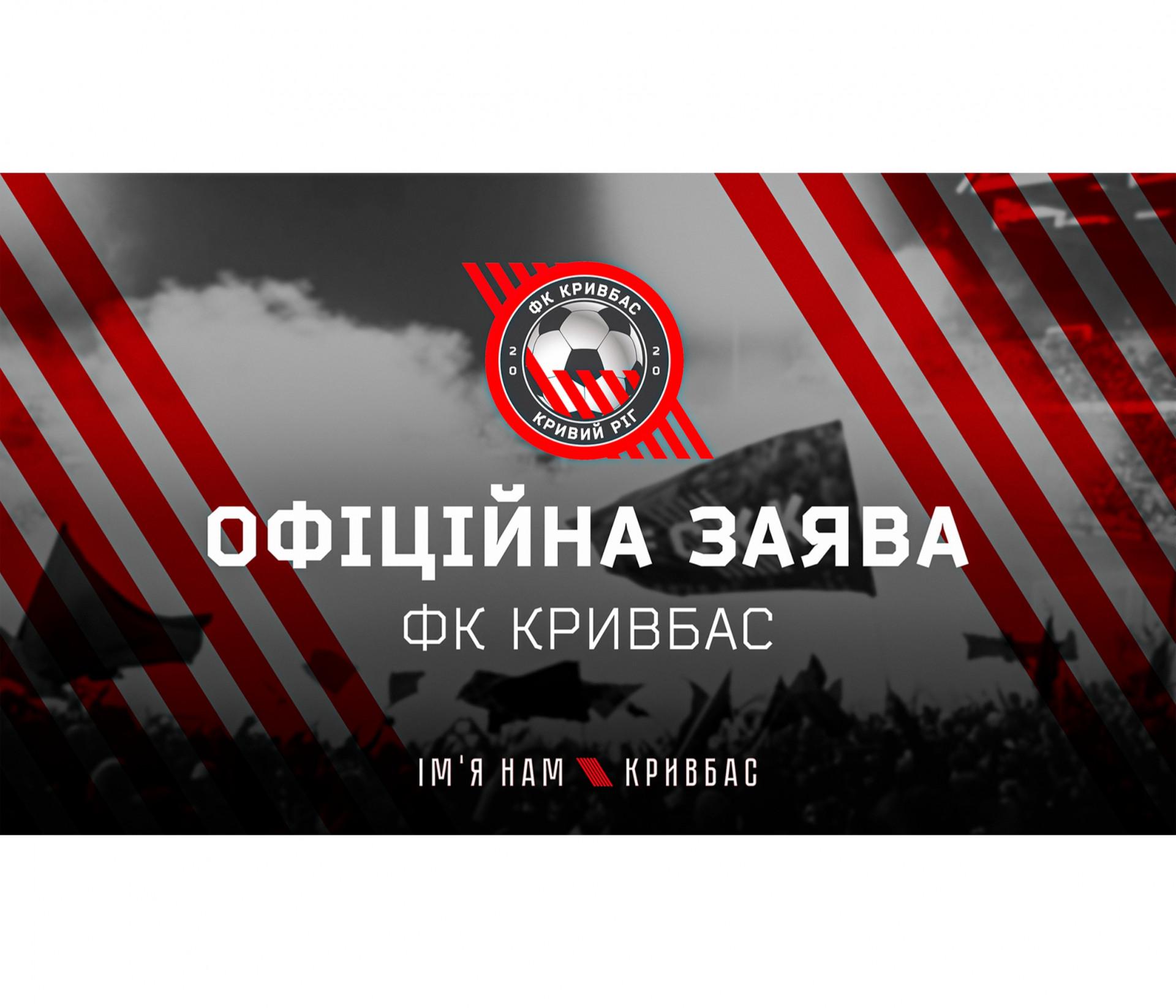 """Офіційна заява ФК """"Кривбас""""}"""