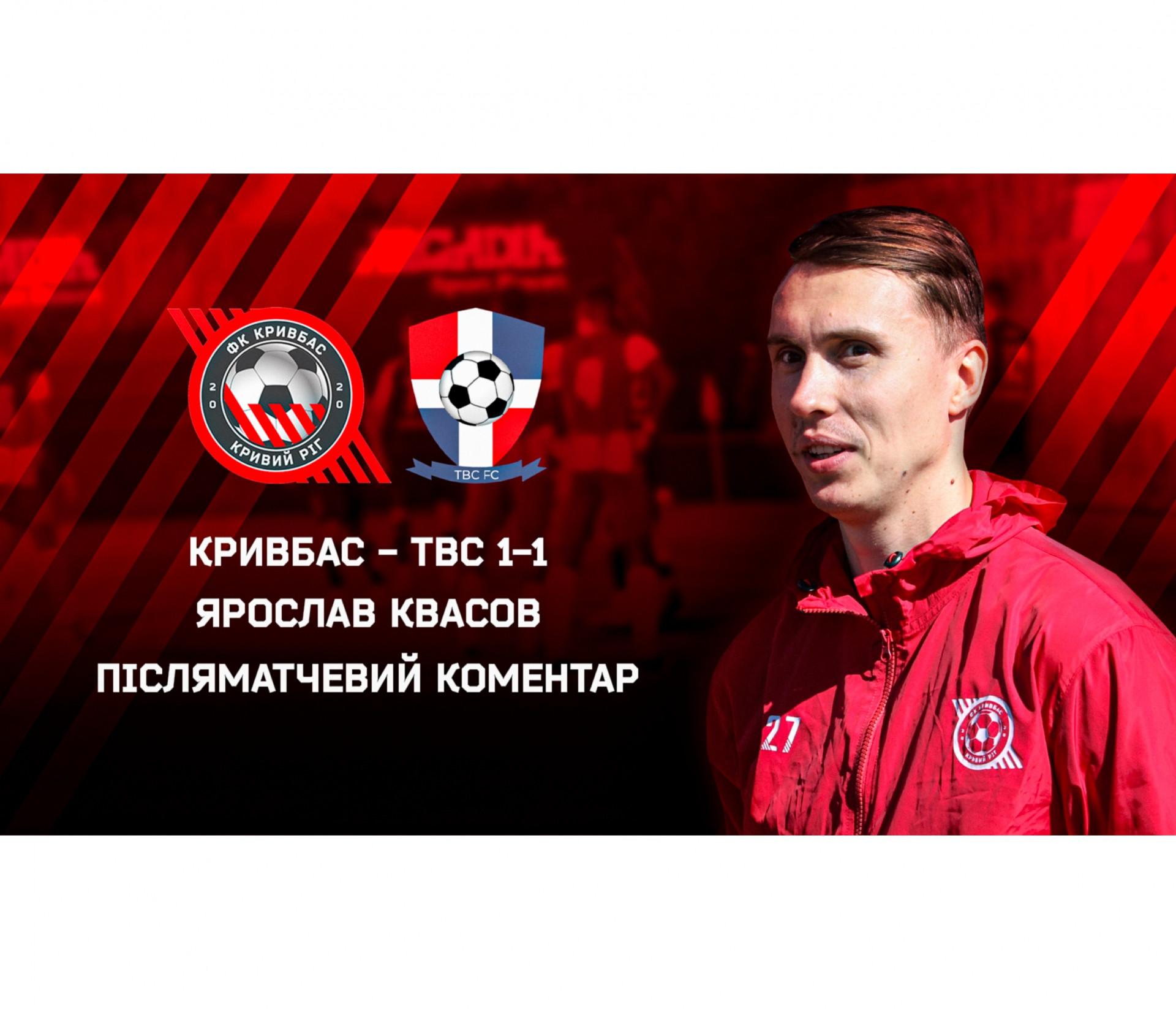 Ярослав Квасов: Для першого матчу зіграли чудово}