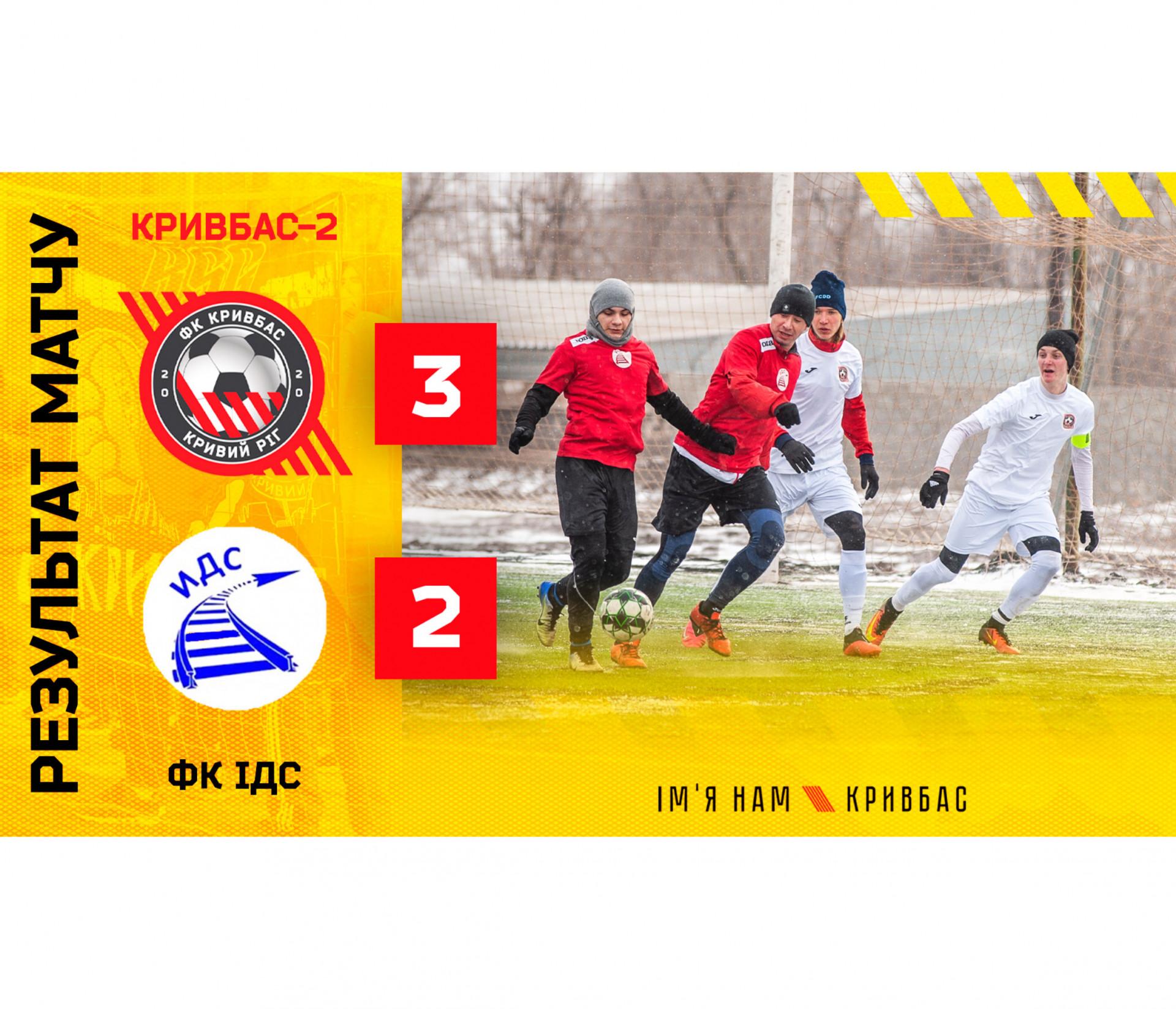 """""""Кривбас-2"""" - ІДС 3:2}"""