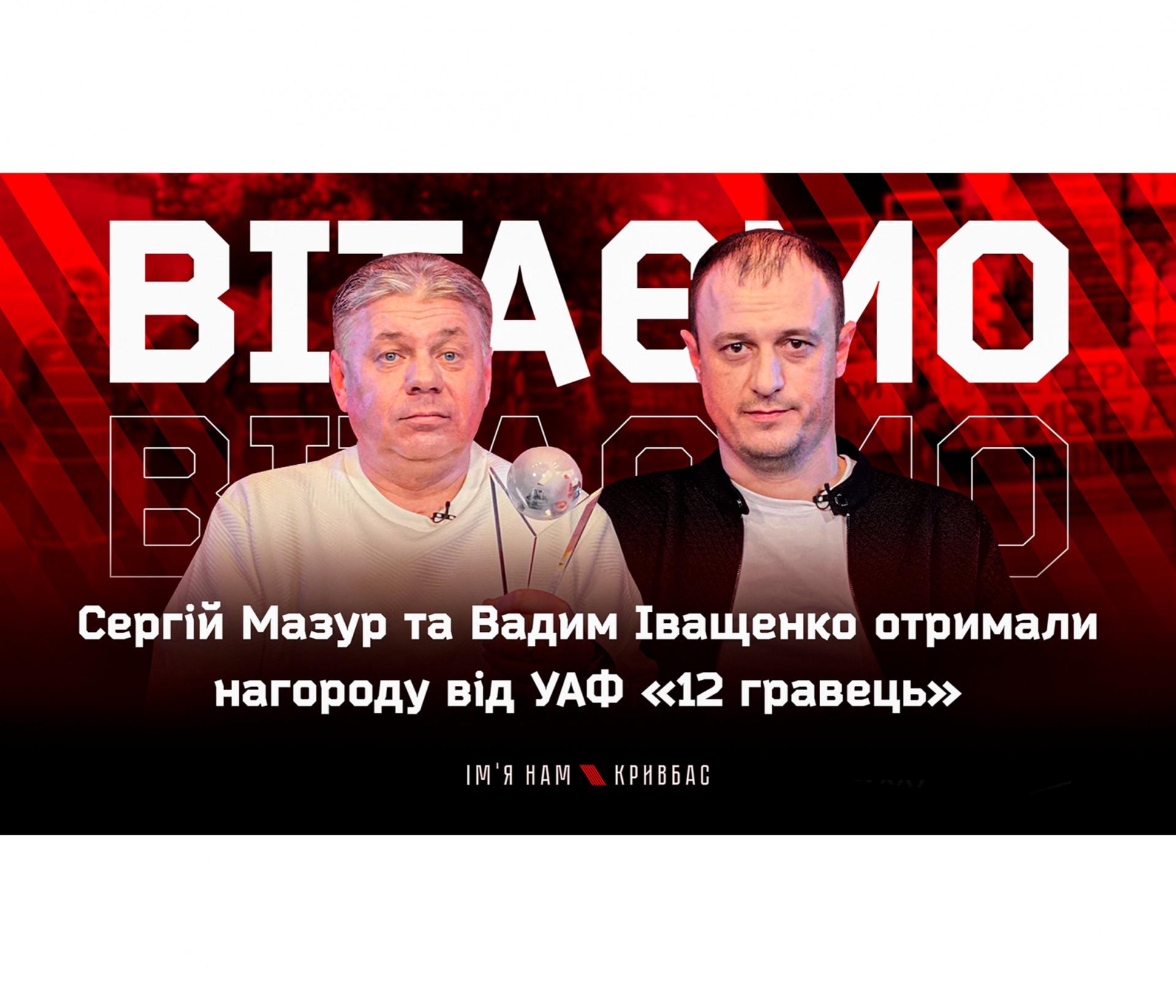 """Вболівальники ФК """"Кривбас"""" отримали спеціальну відзнаку УАФ}"""