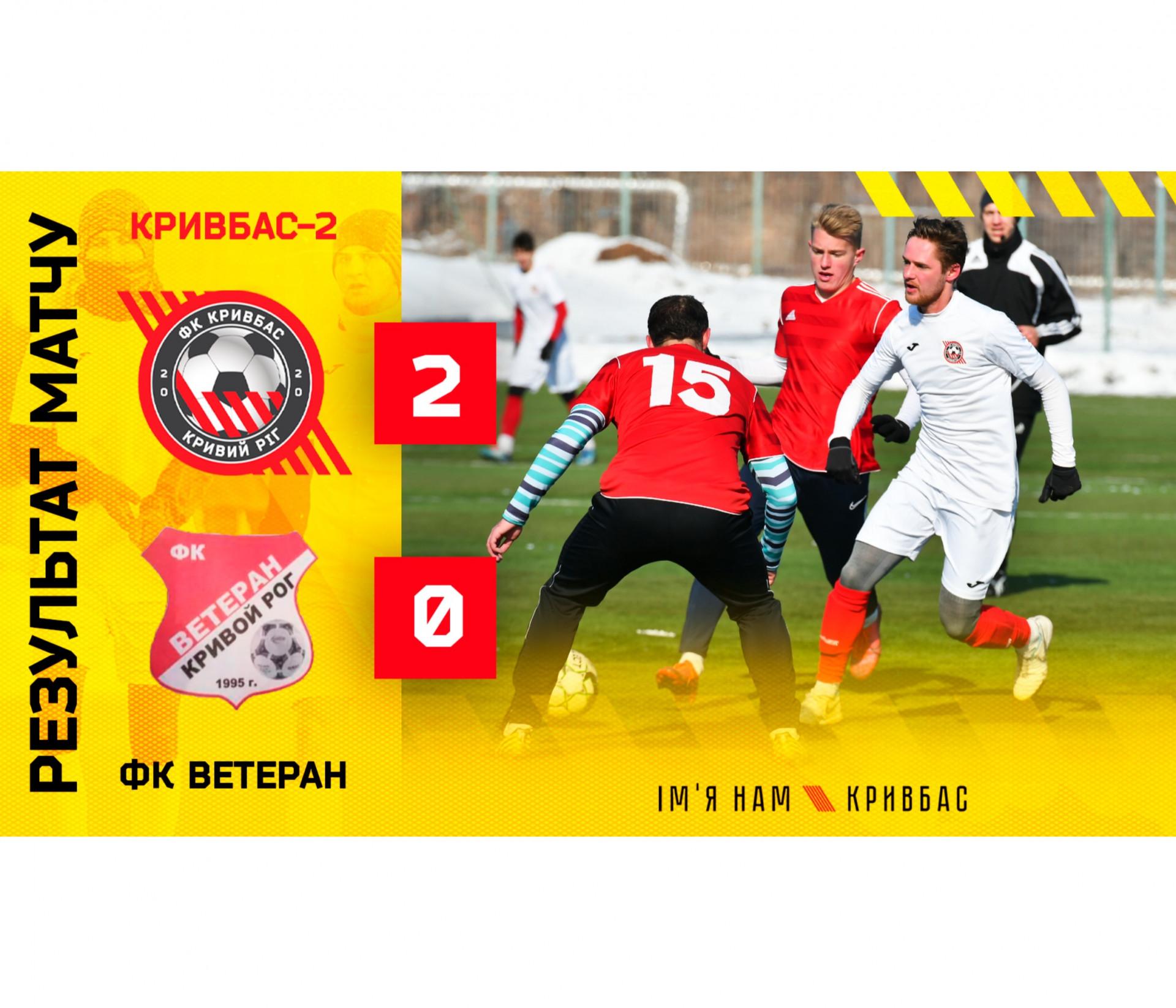 """Кривбас-2"" - ""Ветеран"" 2:0}"