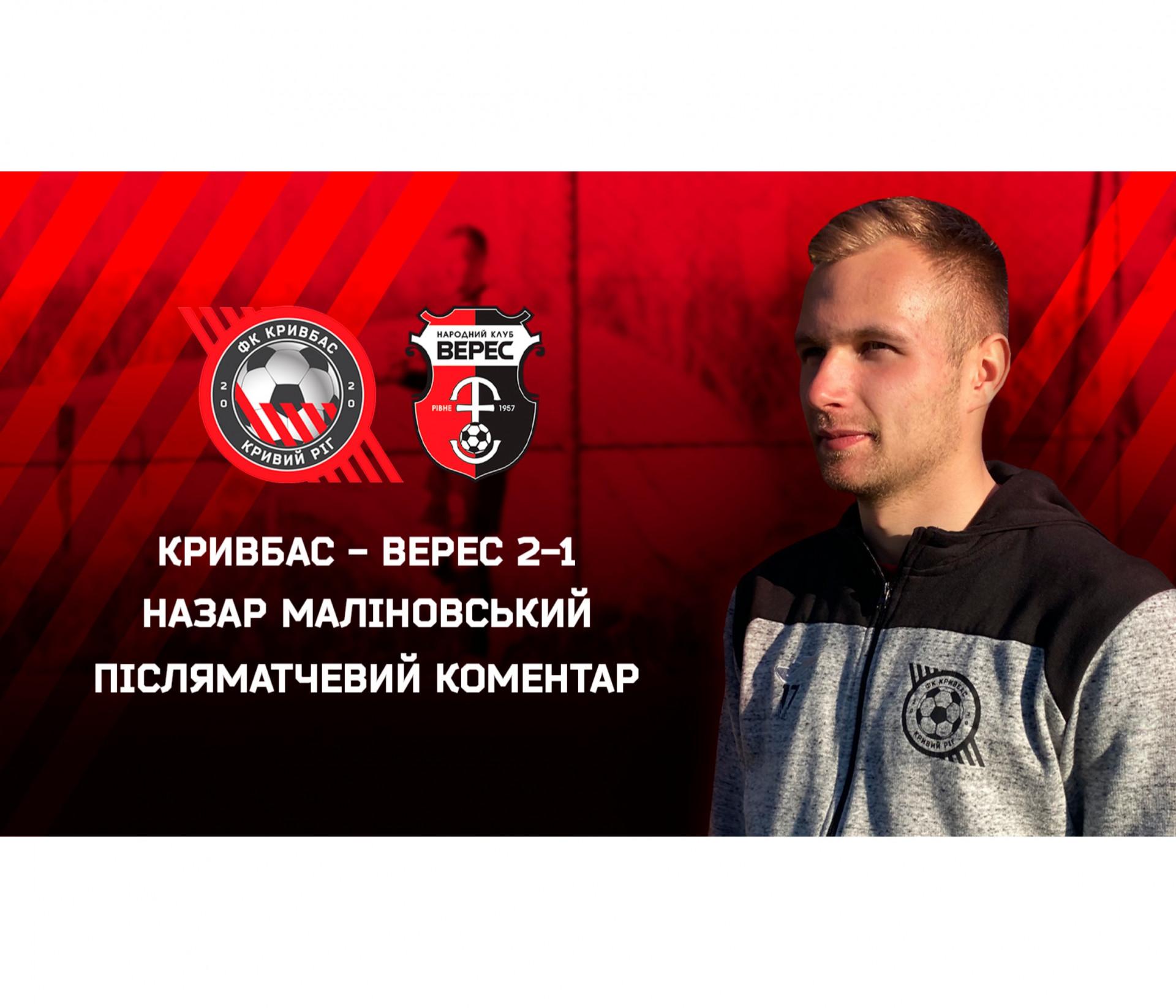Назар Маліновський: Ціль на сезон одна - тільки підвищення в класі}
