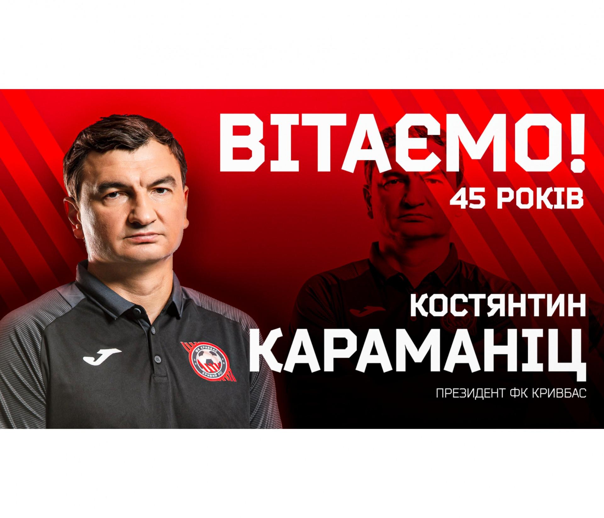 Костянтину Караманіц - 45!}