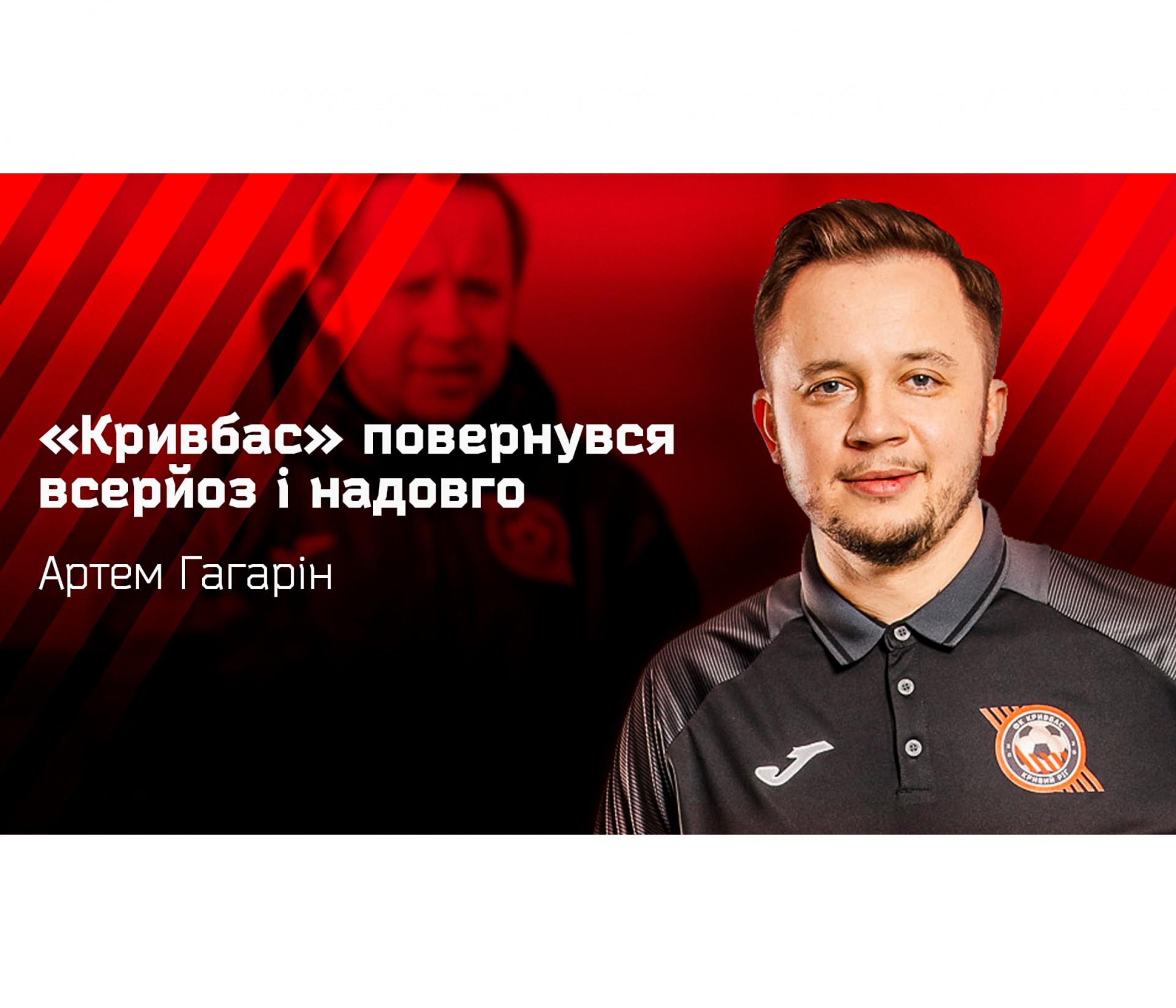 """Артем Гагарін: """"Кривбас"""" повернувся всерйоз і надовго}"""