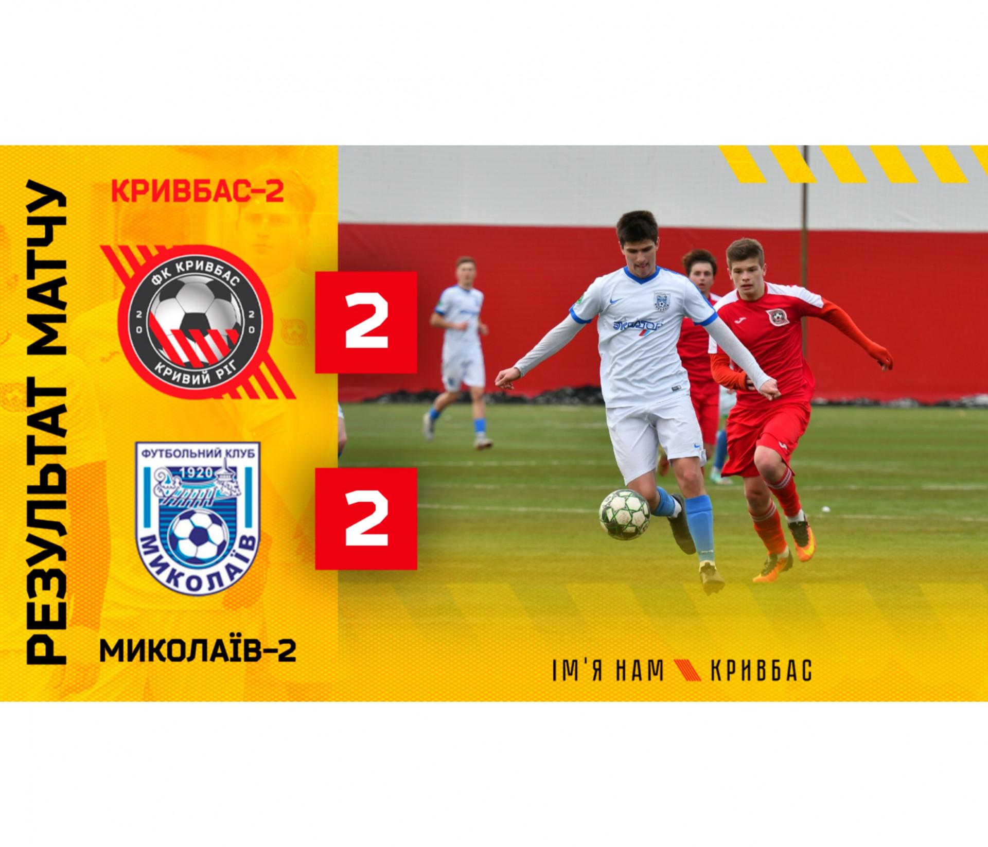 """""""Кривбас-2"""" - """"Миколаїв-2"""" 2:2}"""