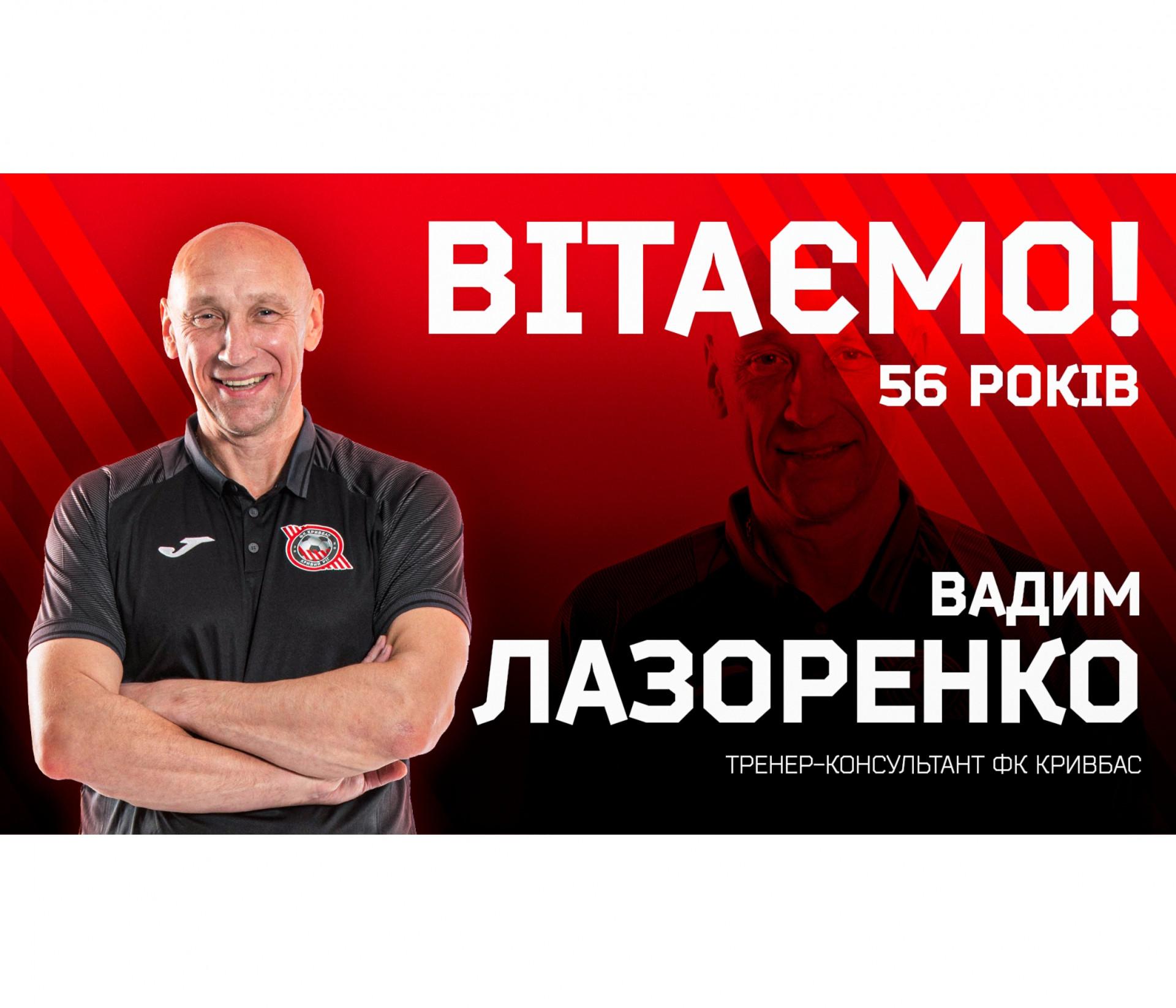 Вадиму Лазоренко - 56!}