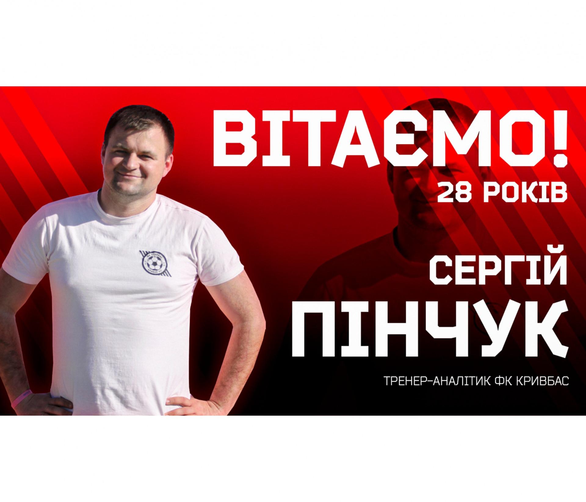 Сергію Пінчуку - 28!}