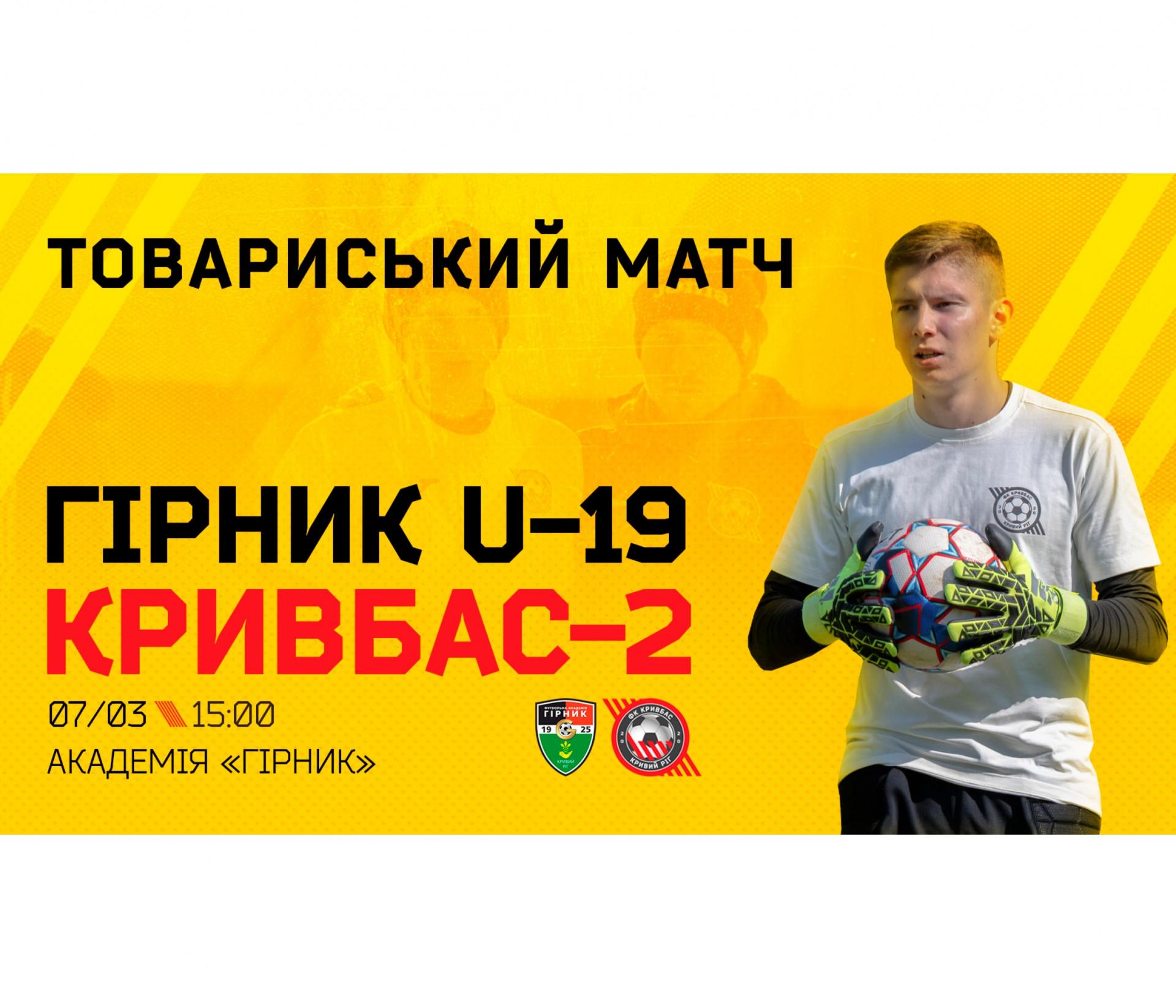 """""""Гірник"""" U-19 - """"Кривбас-2"""": 7 березня о 15:00}"""