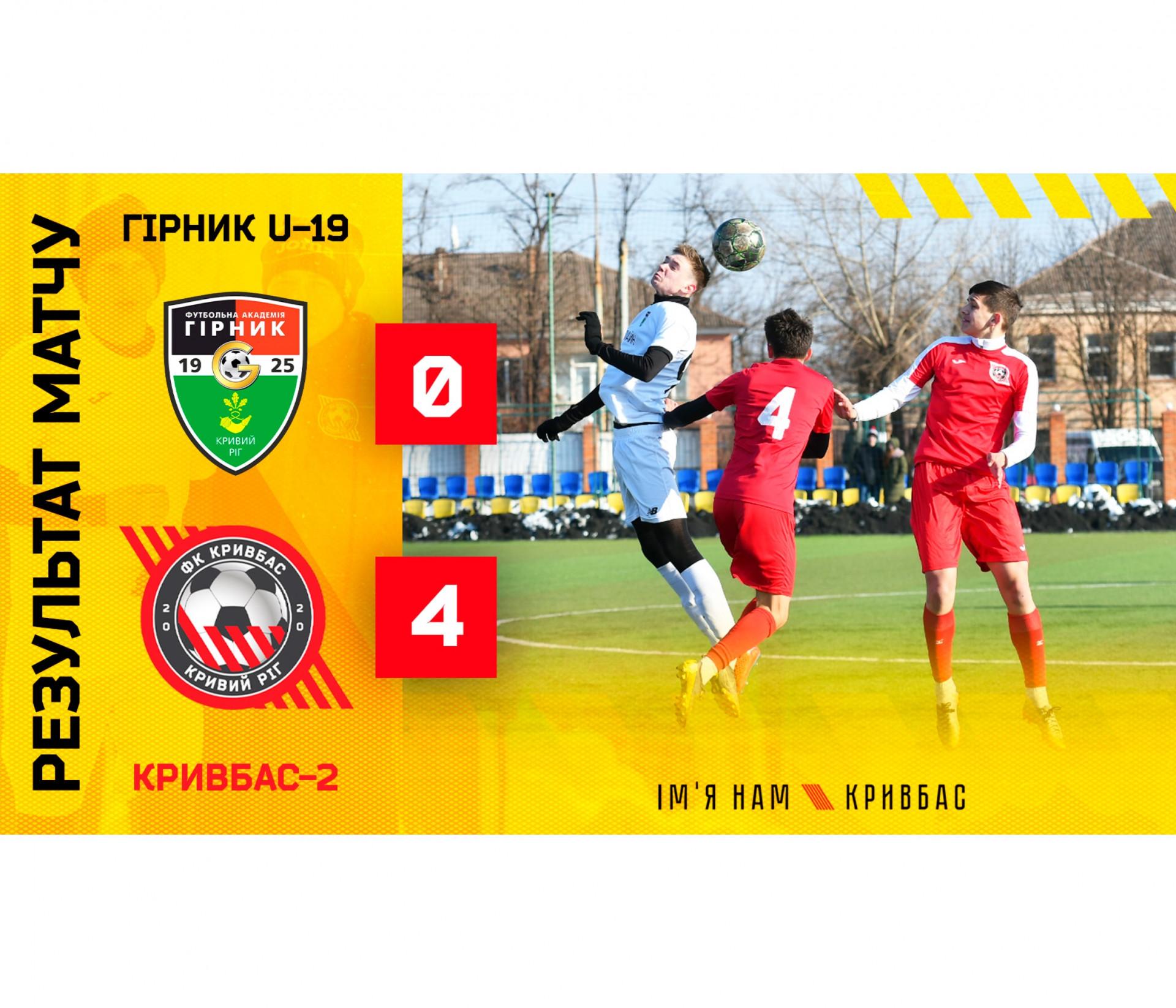"""""""Гірник"""" U-19 - """"Кривбас-2"""" 0:4}"""
